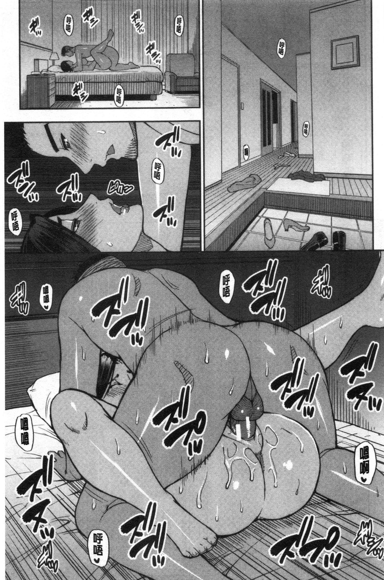 Anoko no Kawari ni Sukinadake   女兒的替代品任由你玩弄 114