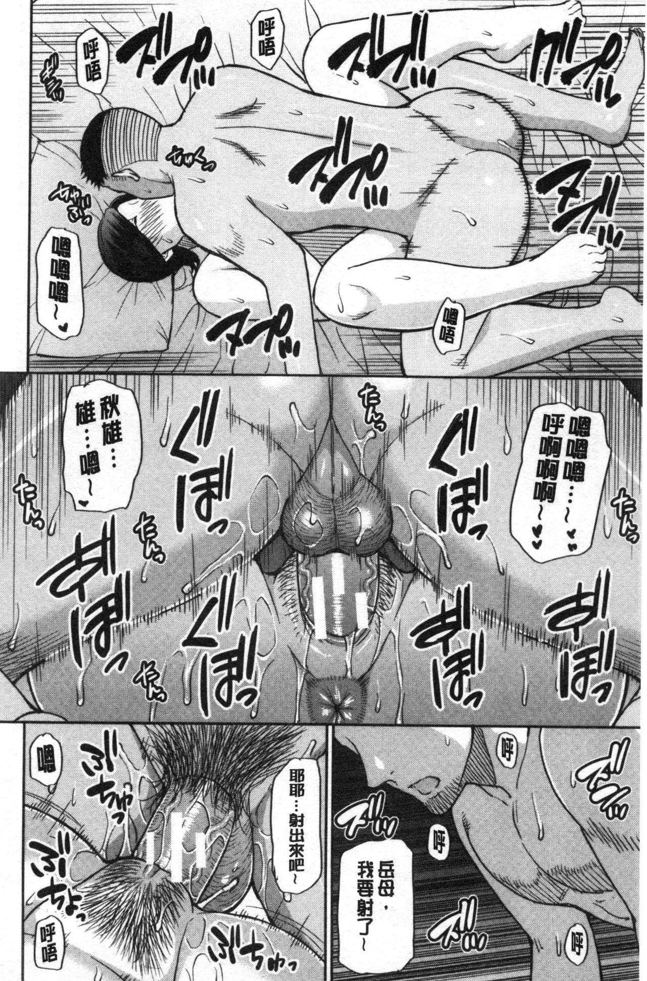 Anoko no Kawari ni Sukinadake   女兒的替代品任由你玩弄 115