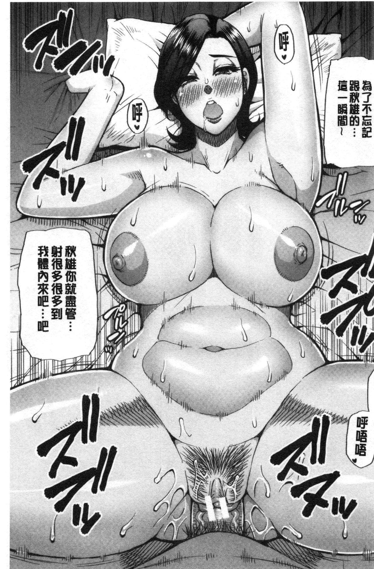 Anoko no Kawari ni Sukinadake   女兒的替代品任由你玩弄 116