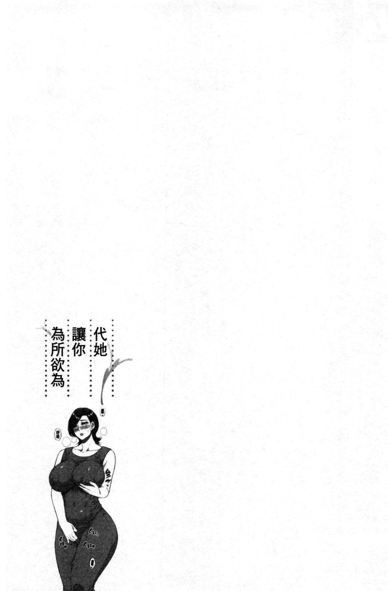 Anoko no Kawari ni Sukinadake   女兒的替代品任由你玩弄 124