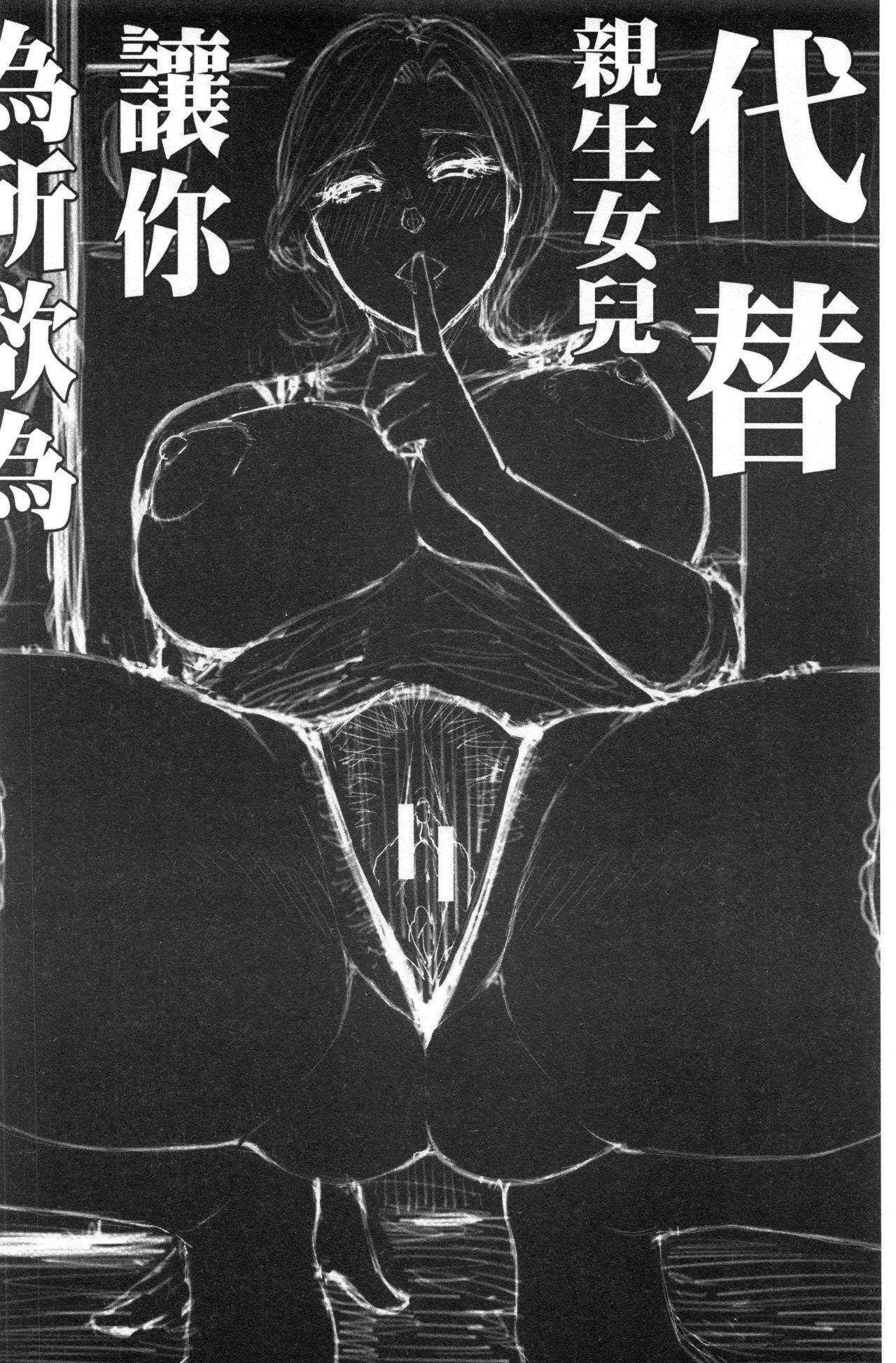 Anoko no Kawari ni Sukinadake   女兒的替代品任由你玩弄 125