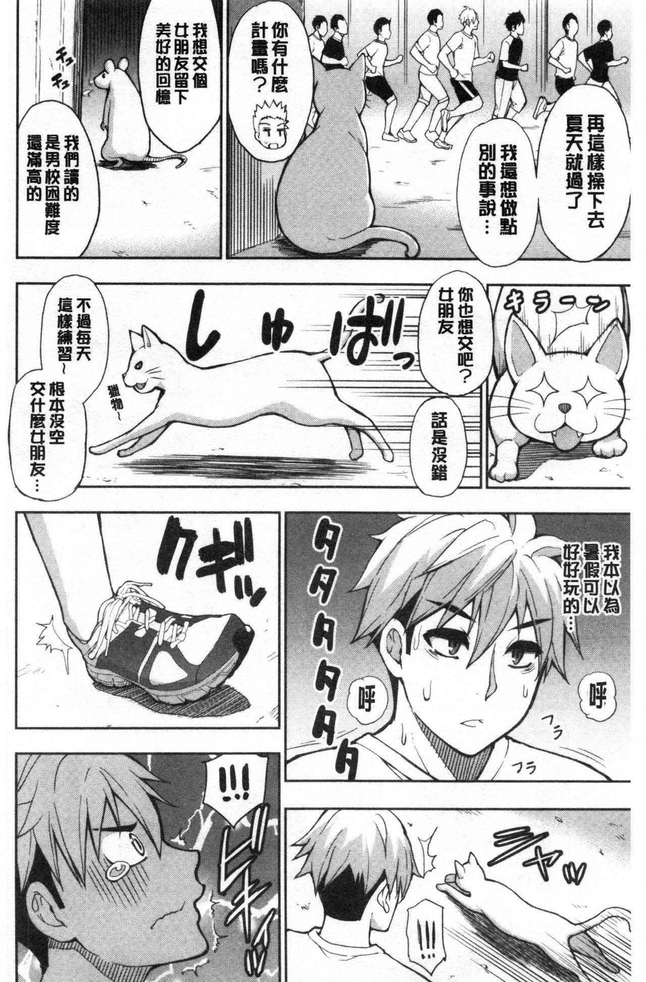 Anoko no Kawari ni Sukinadake   女兒的替代品任由你玩弄 127