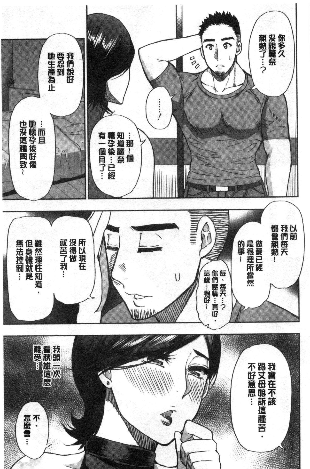 Anoko no Kawari ni Sukinadake   女兒的替代品任由你玩弄 12