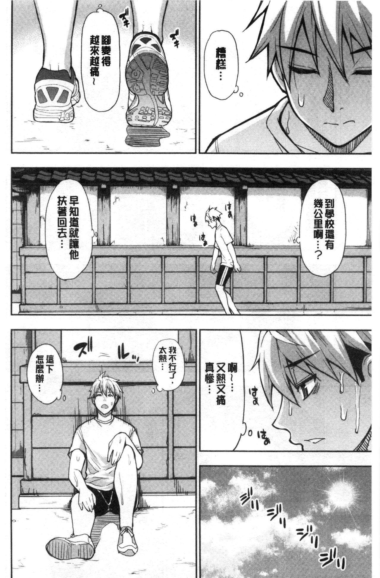 Anoko no Kawari ni Sukinadake   女兒的替代品任由你玩弄 129