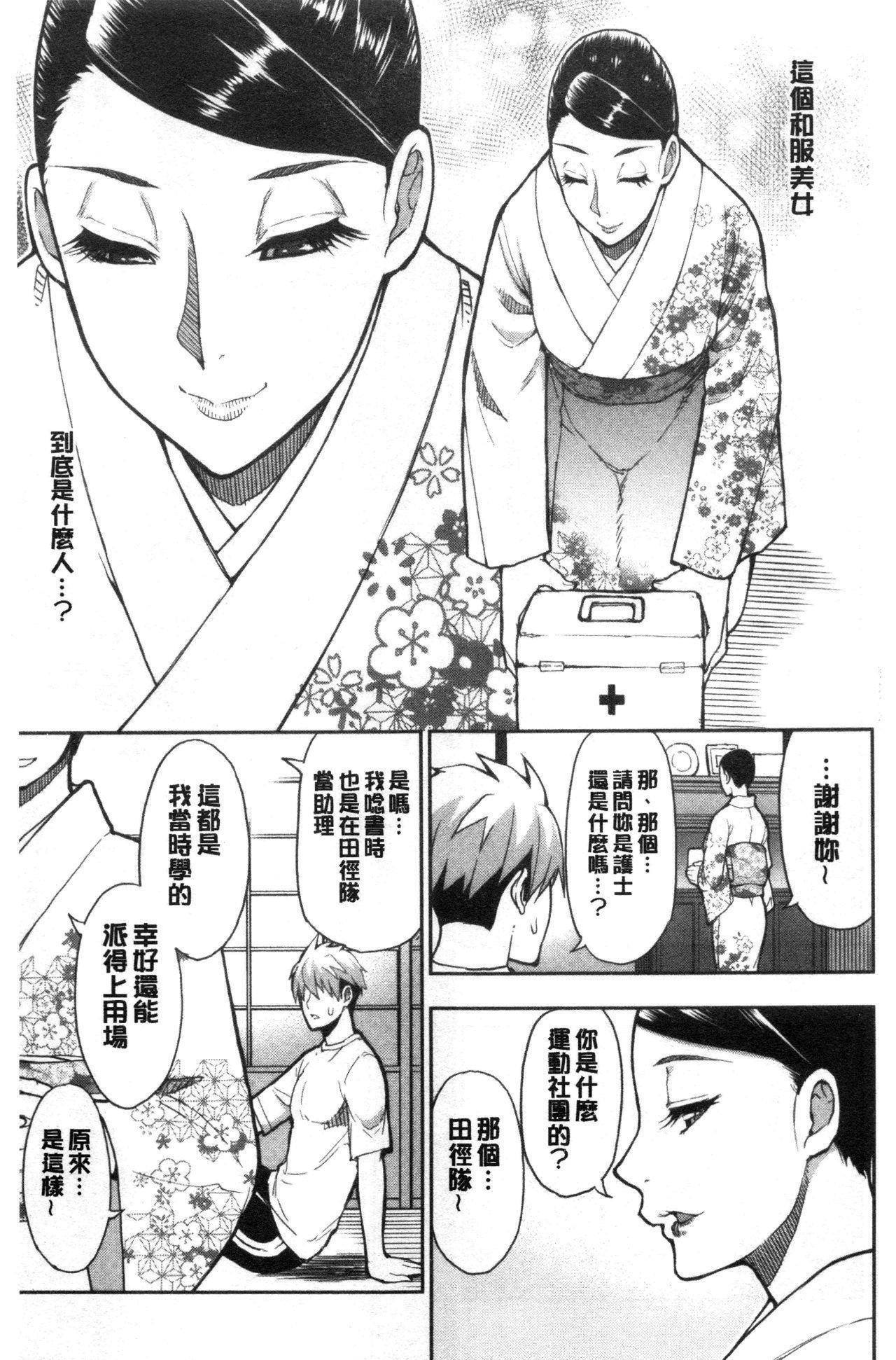 Anoko no Kawari ni Sukinadake   女兒的替代品任由你玩弄 132