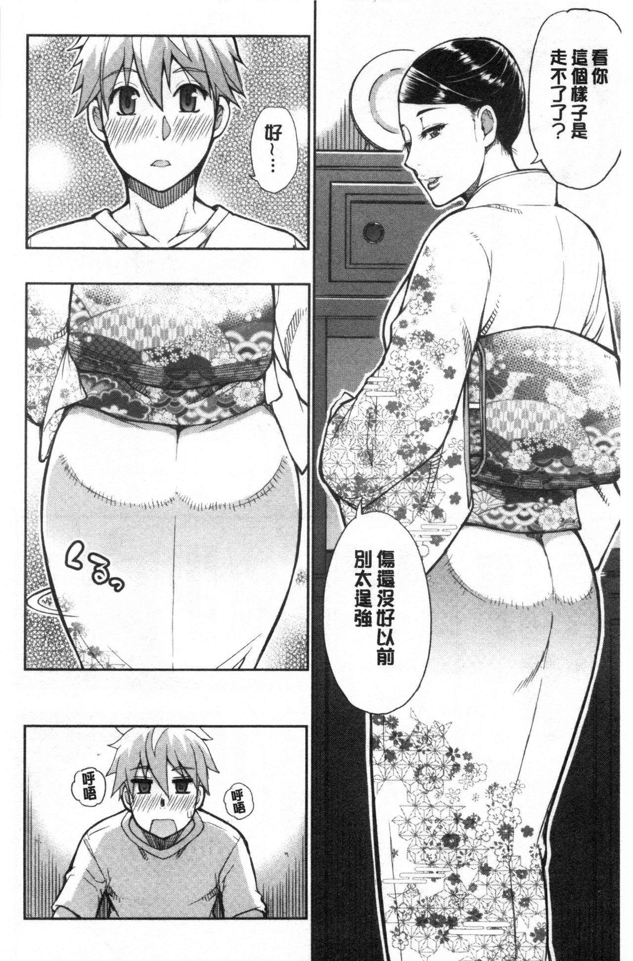 Anoko no Kawari ni Sukinadake   女兒的替代品任由你玩弄 133