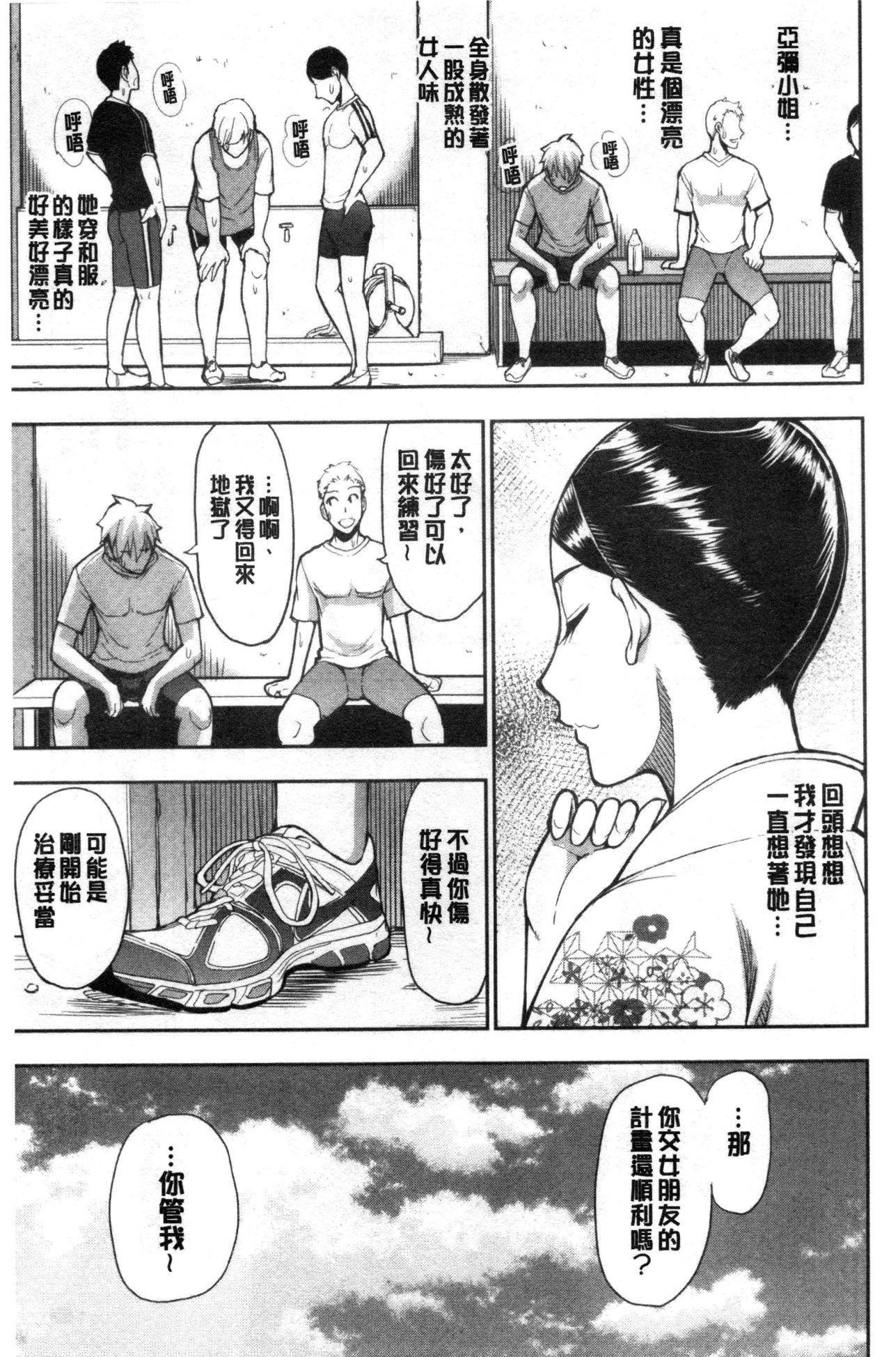 Anoko no Kawari ni Sukinadake   女兒的替代品任由你玩弄 134