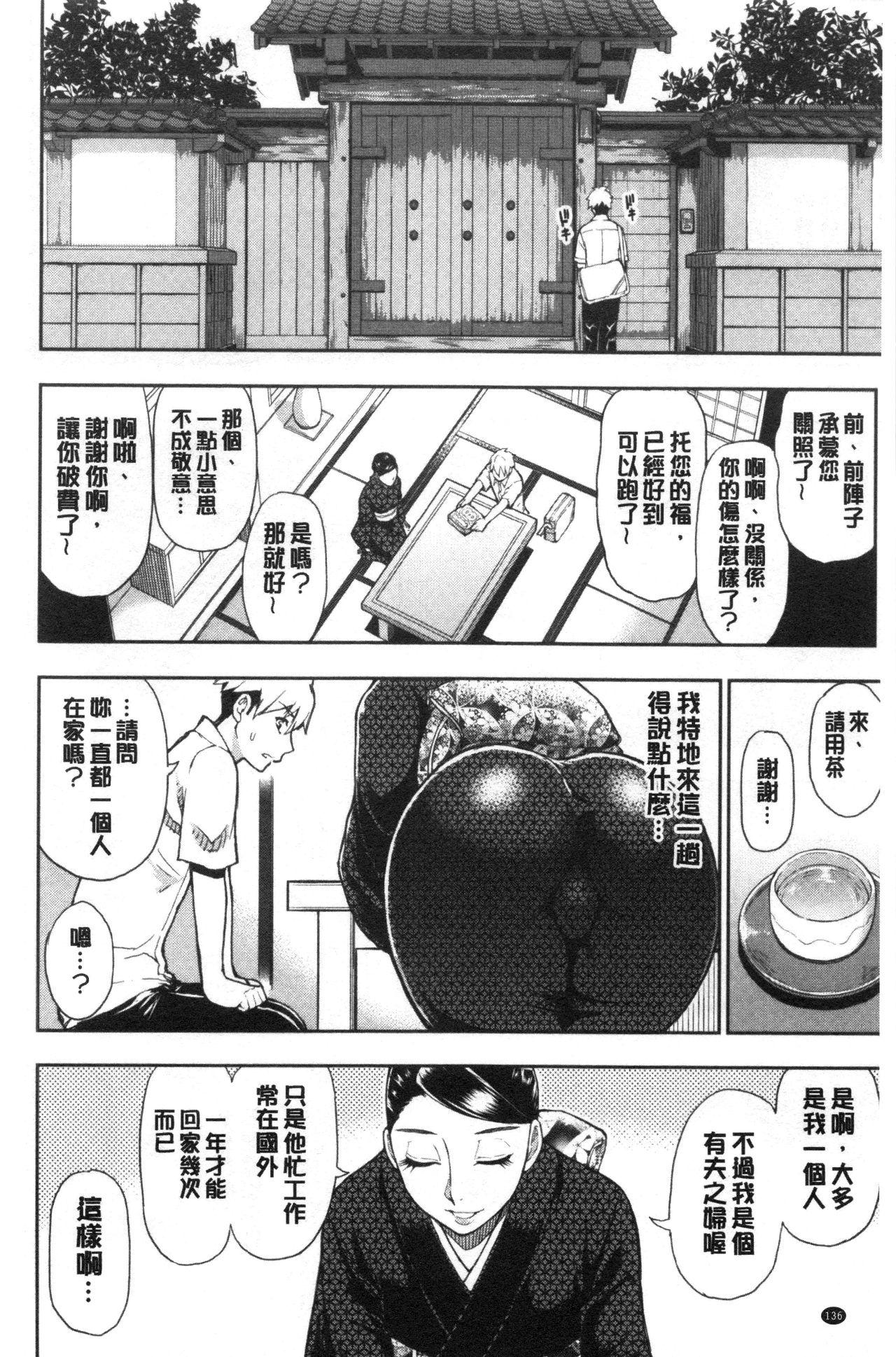 Anoko no Kawari ni Sukinadake   女兒的替代品任由你玩弄 135