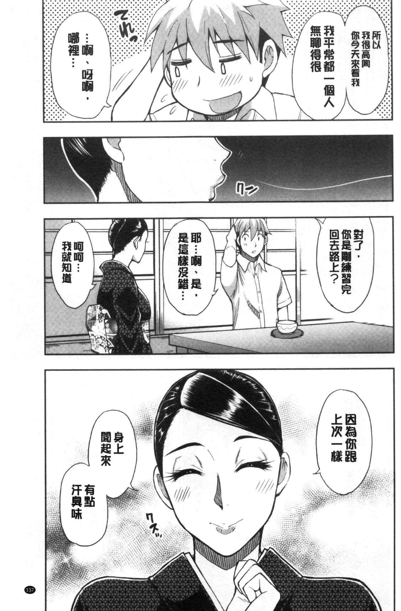 Anoko no Kawari ni Sukinadake   女兒的替代品任由你玩弄 136