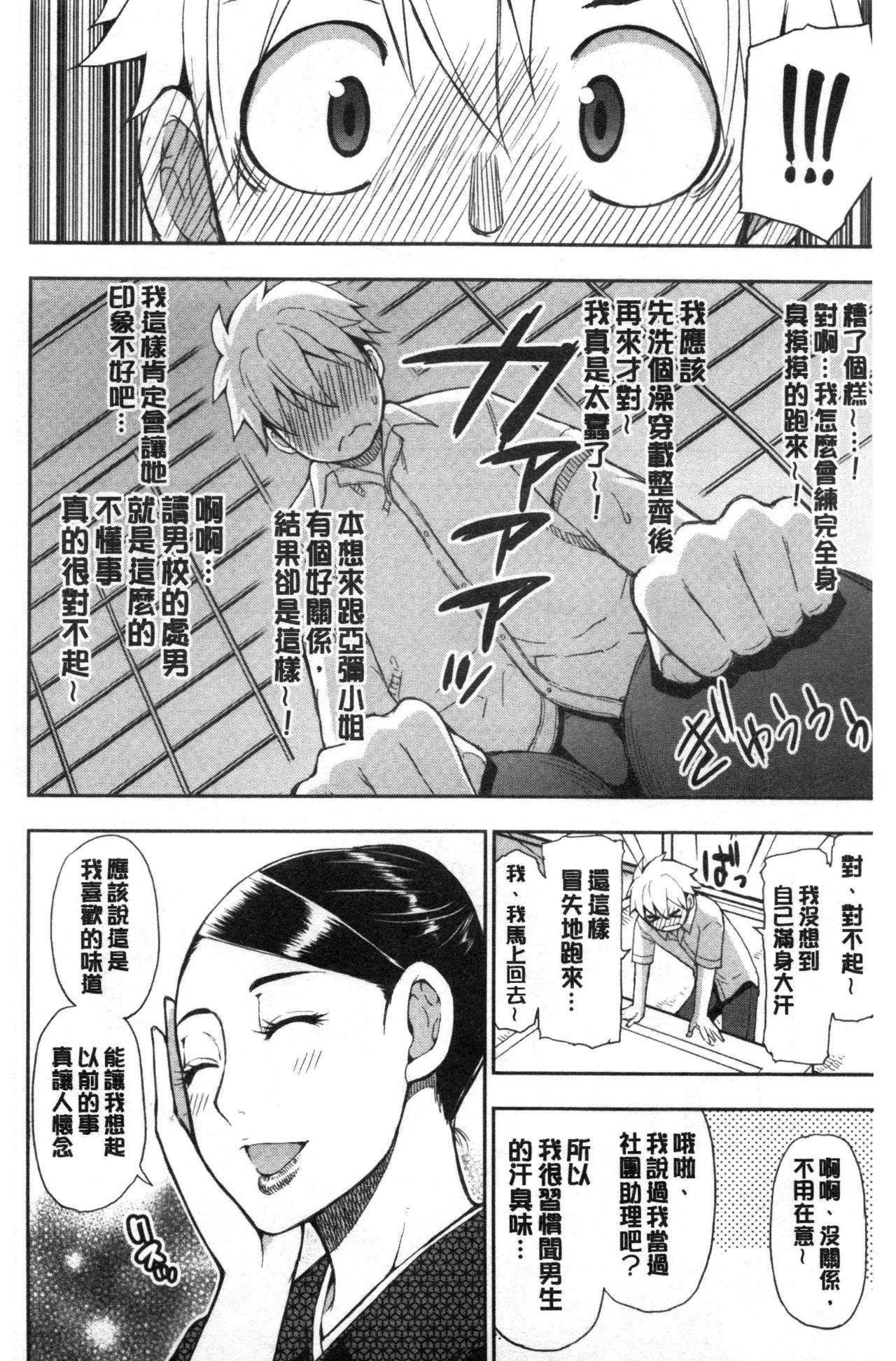 Anoko no Kawari ni Sukinadake   女兒的替代品任由你玩弄 137