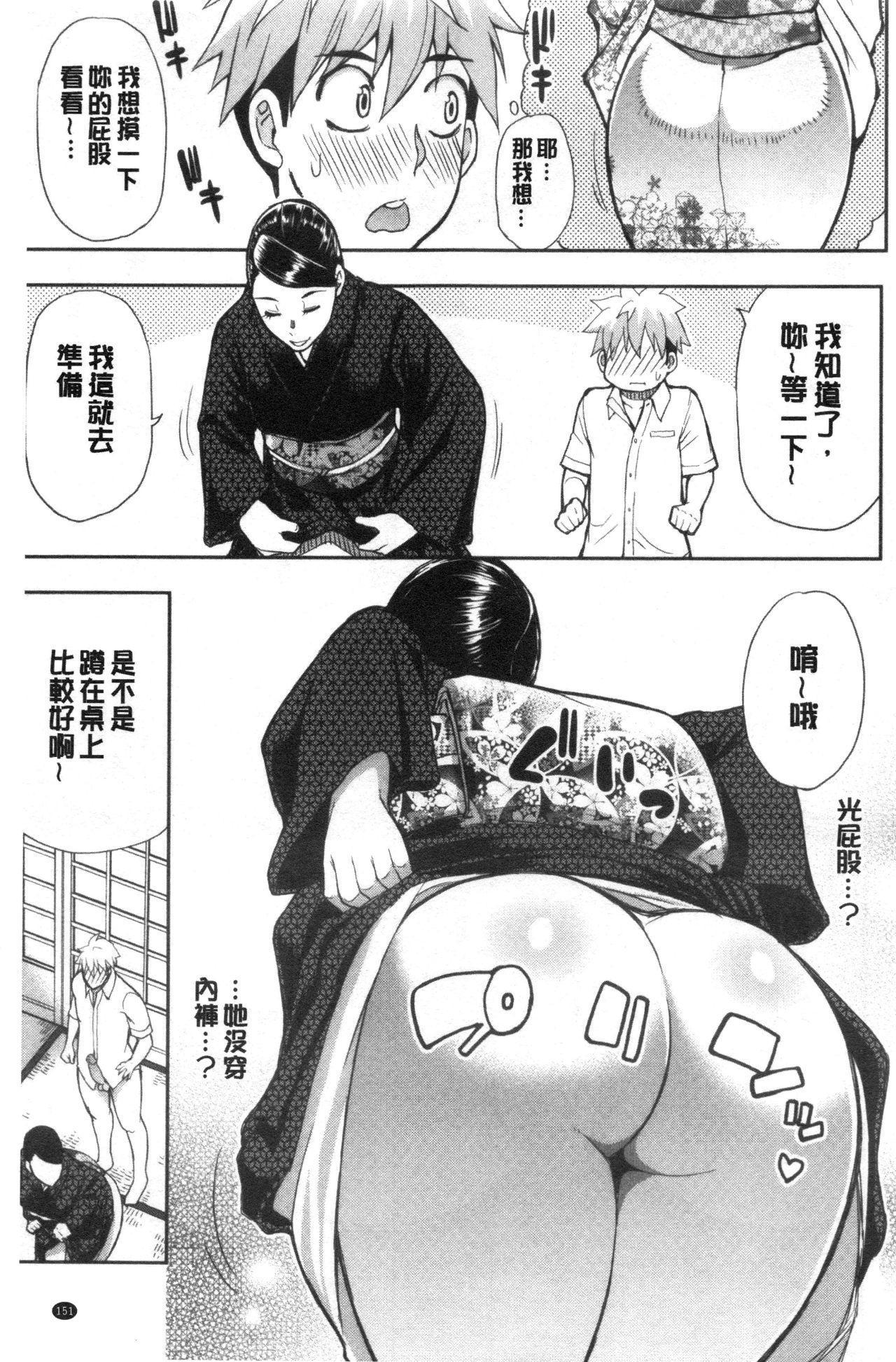 Anoko no Kawari ni Sukinadake   女兒的替代品任由你玩弄 150