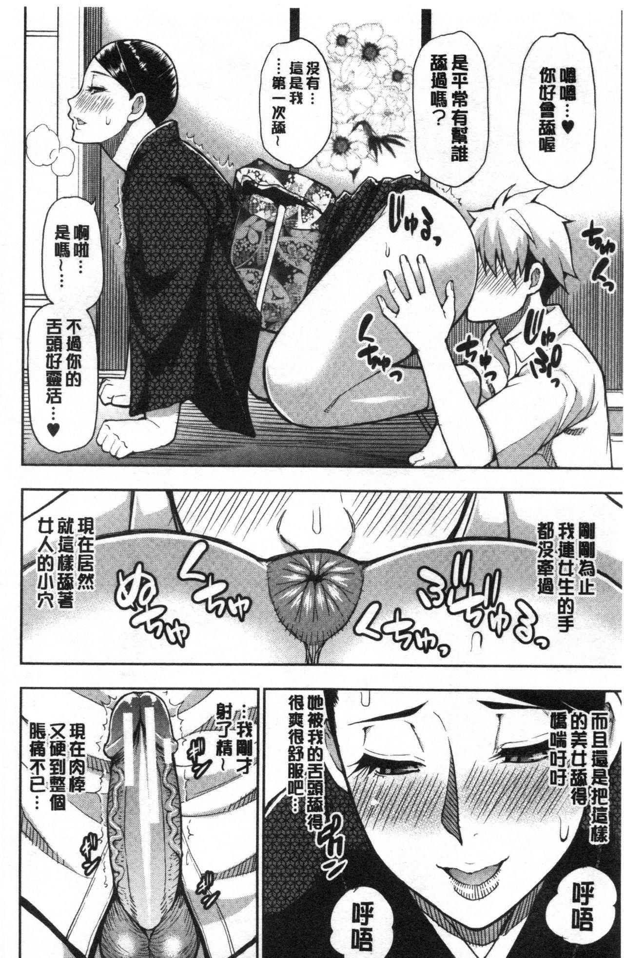 Anoko no Kawari ni Sukinadake   女兒的替代品任由你玩弄 155