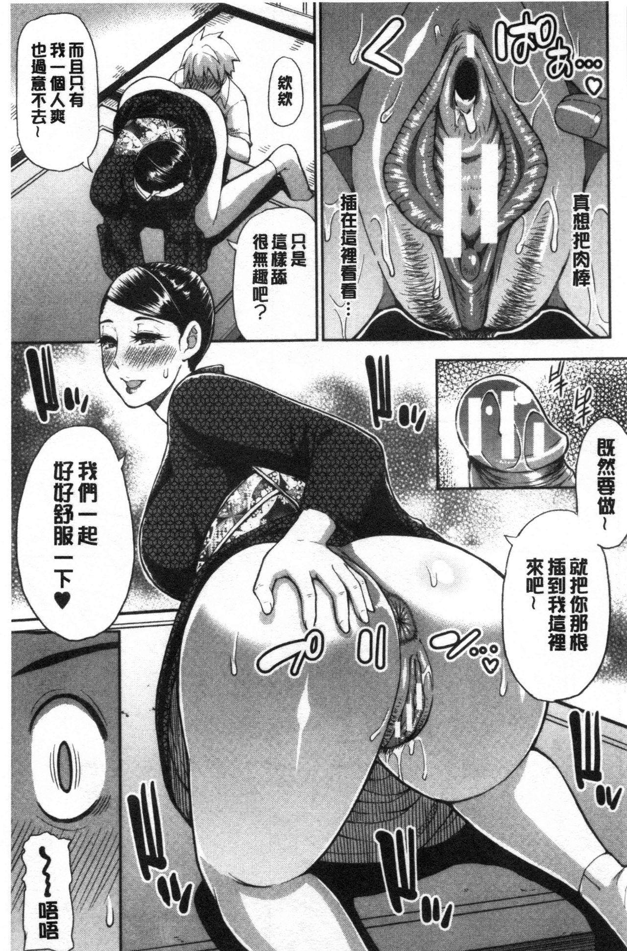 Anoko no Kawari ni Sukinadake   女兒的替代品任由你玩弄 156
