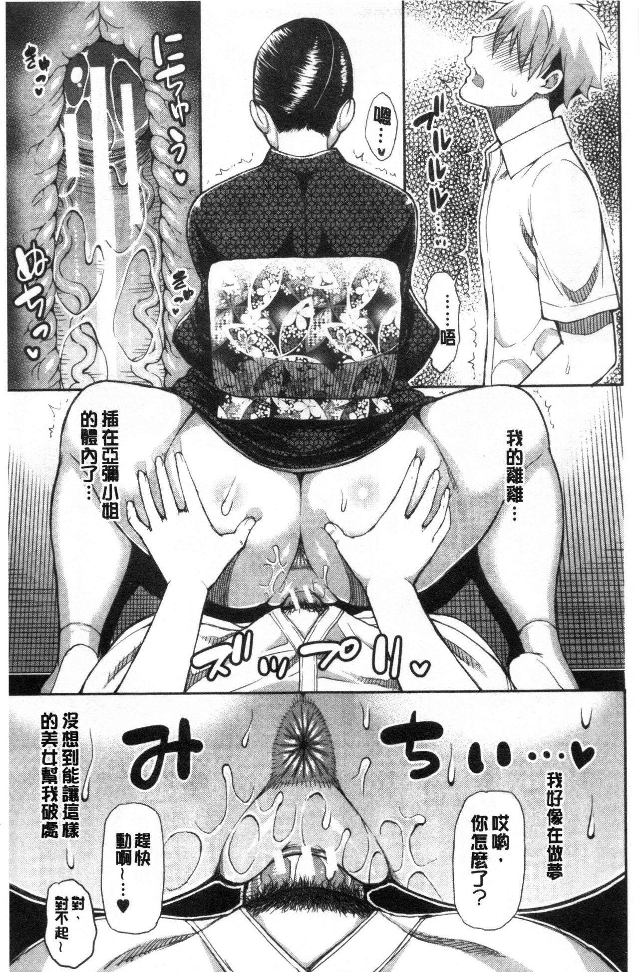 Anoko no Kawari ni Sukinadake   女兒的替代品任由你玩弄 158