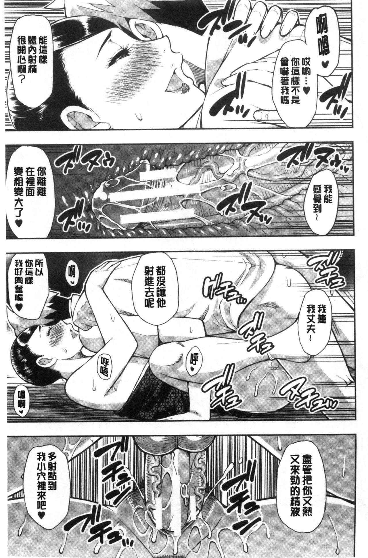 Anoko no Kawari ni Sukinadake   女兒的替代品任由你玩弄 166