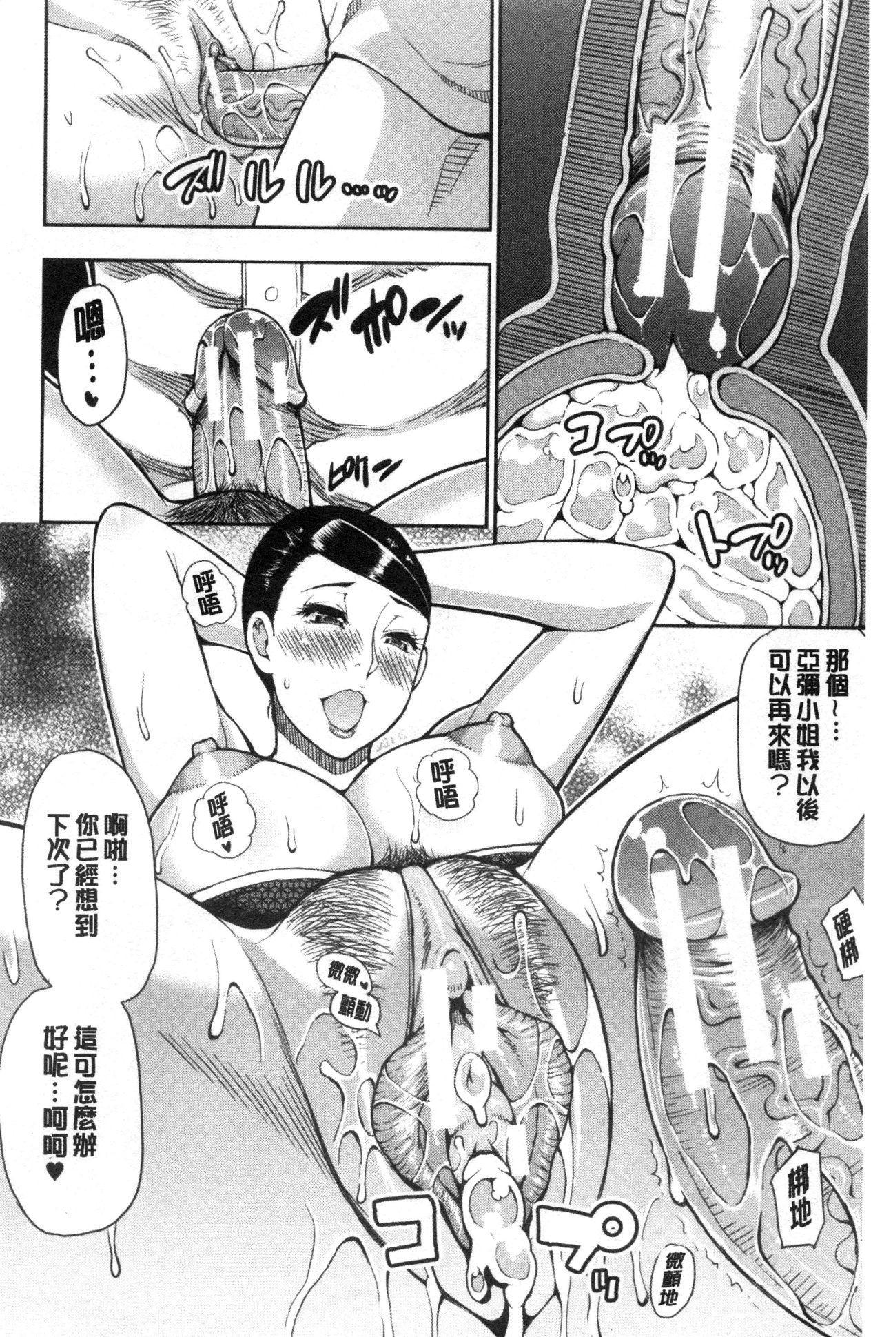 Anoko no Kawari ni Sukinadake   女兒的替代品任由你玩弄 169