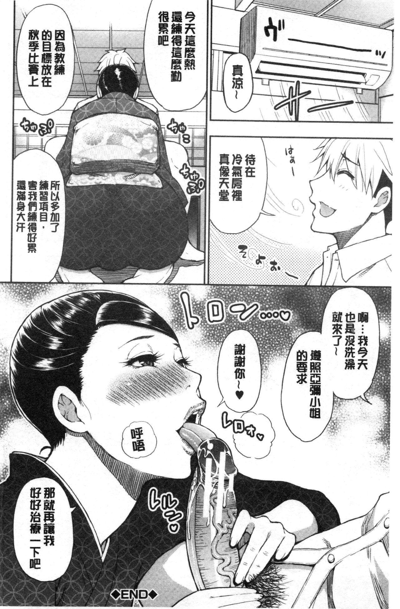 Anoko no Kawari ni Sukinadake   女兒的替代品任由你玩弄 171
