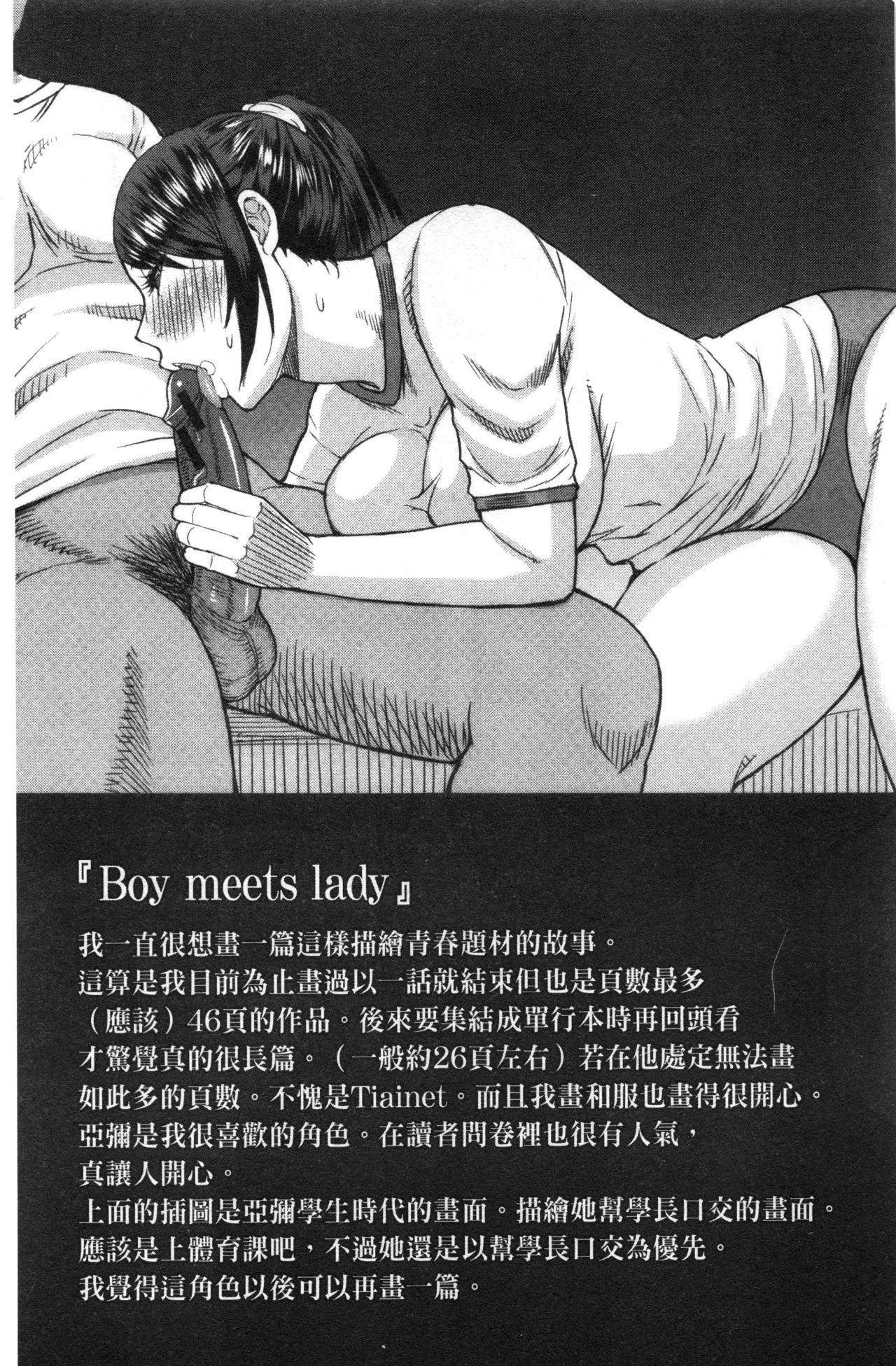Anoko no Kawari ni Sukinadake   女兒的替代品任由你玩弄 174