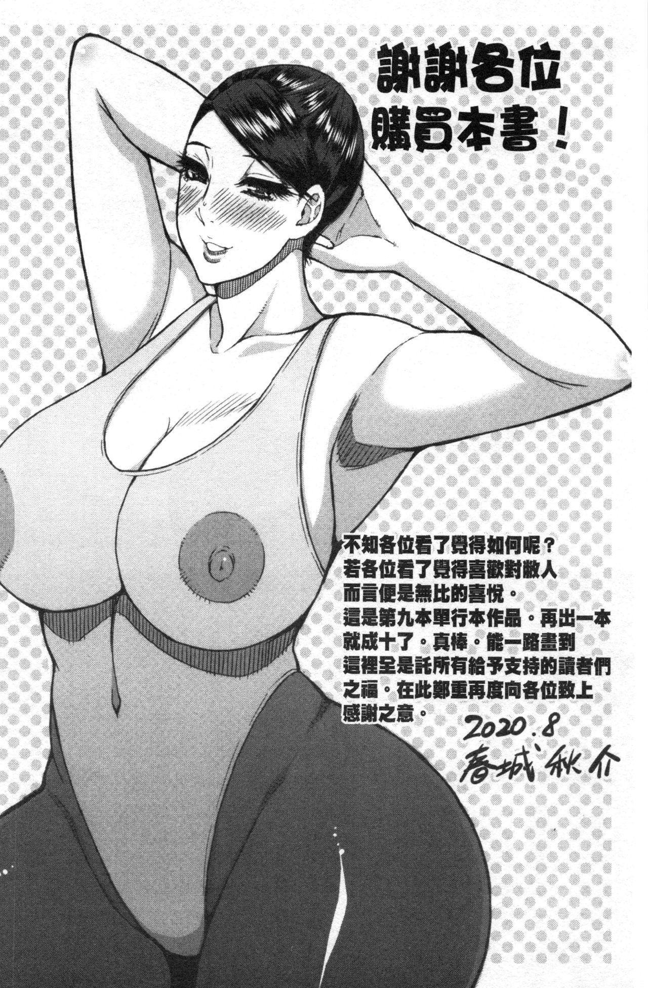 Anoko no Kawari ni Sukinadake   女兒的替代品任由你玩弄 175