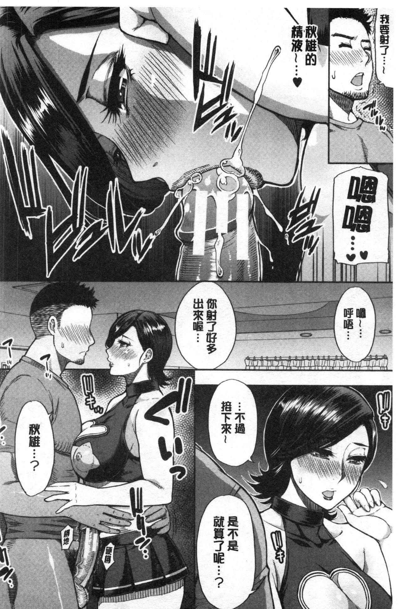Anoko no Kawari ni Sukinadake   女兒的替代品任由你玩弄 19