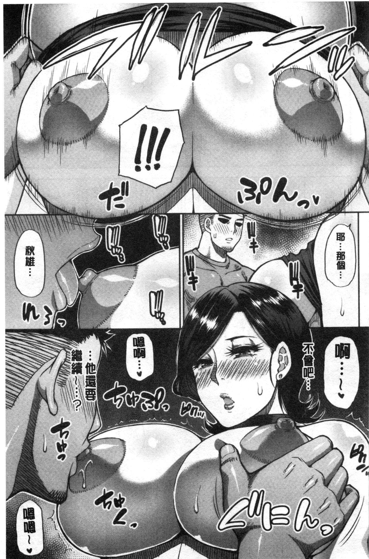 Anoko no Kawari ni Sukinadake   女兒的替代品任由你玩弄 20