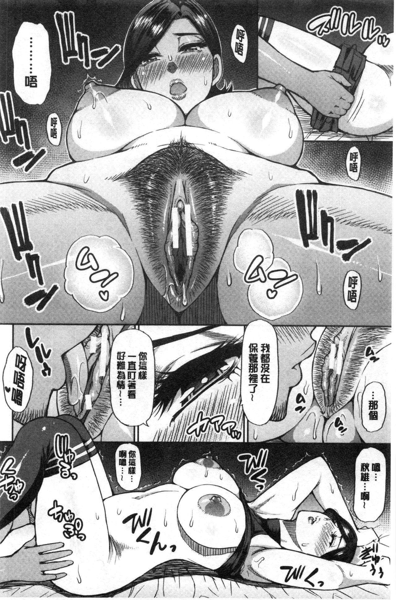 Anoko no Kawari ni Sukinadake   女兒的替代品任由你玩弄 23