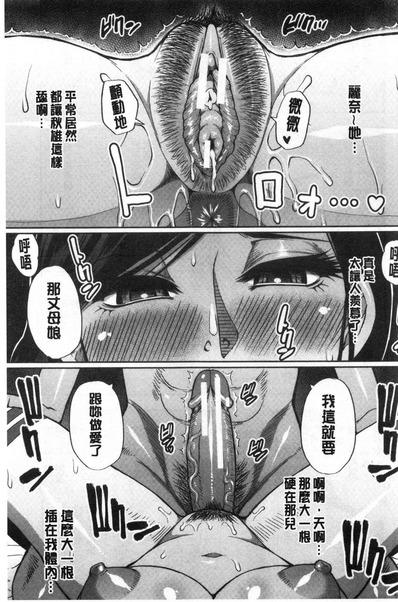 Anoko no Kawari ni Sukinadake   女兒的替代品任由你玩弄 26