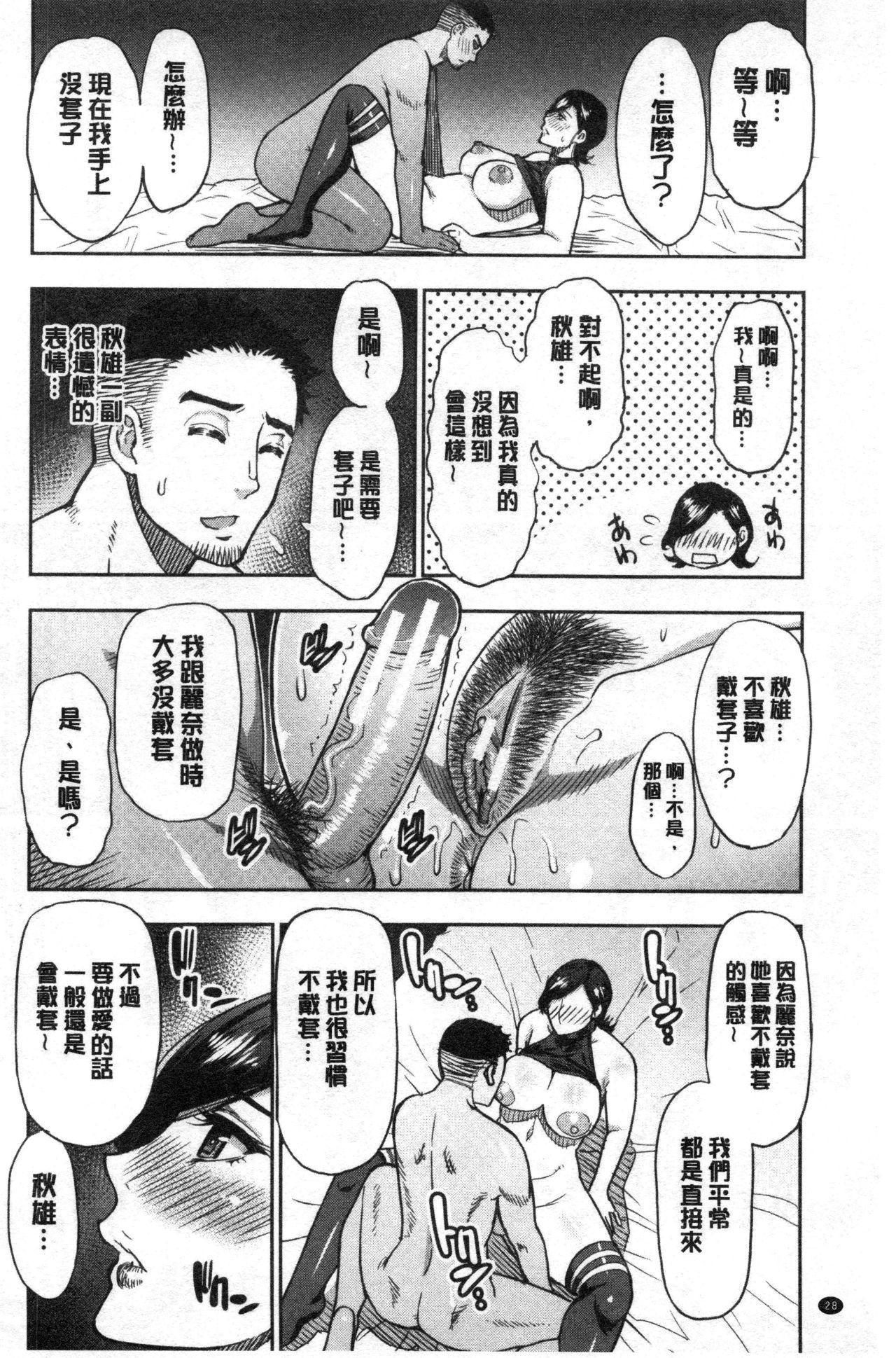 Anoko no Kawari ni Sukinadake   女兒的替代品任由你玩弄 27