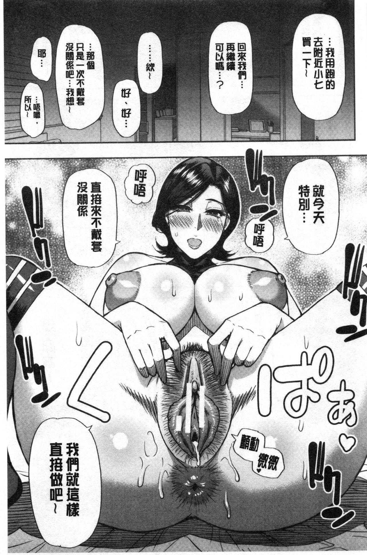 Anoko no Kawari ni Sukinadake   女兒的替代品任由你玩弄 28