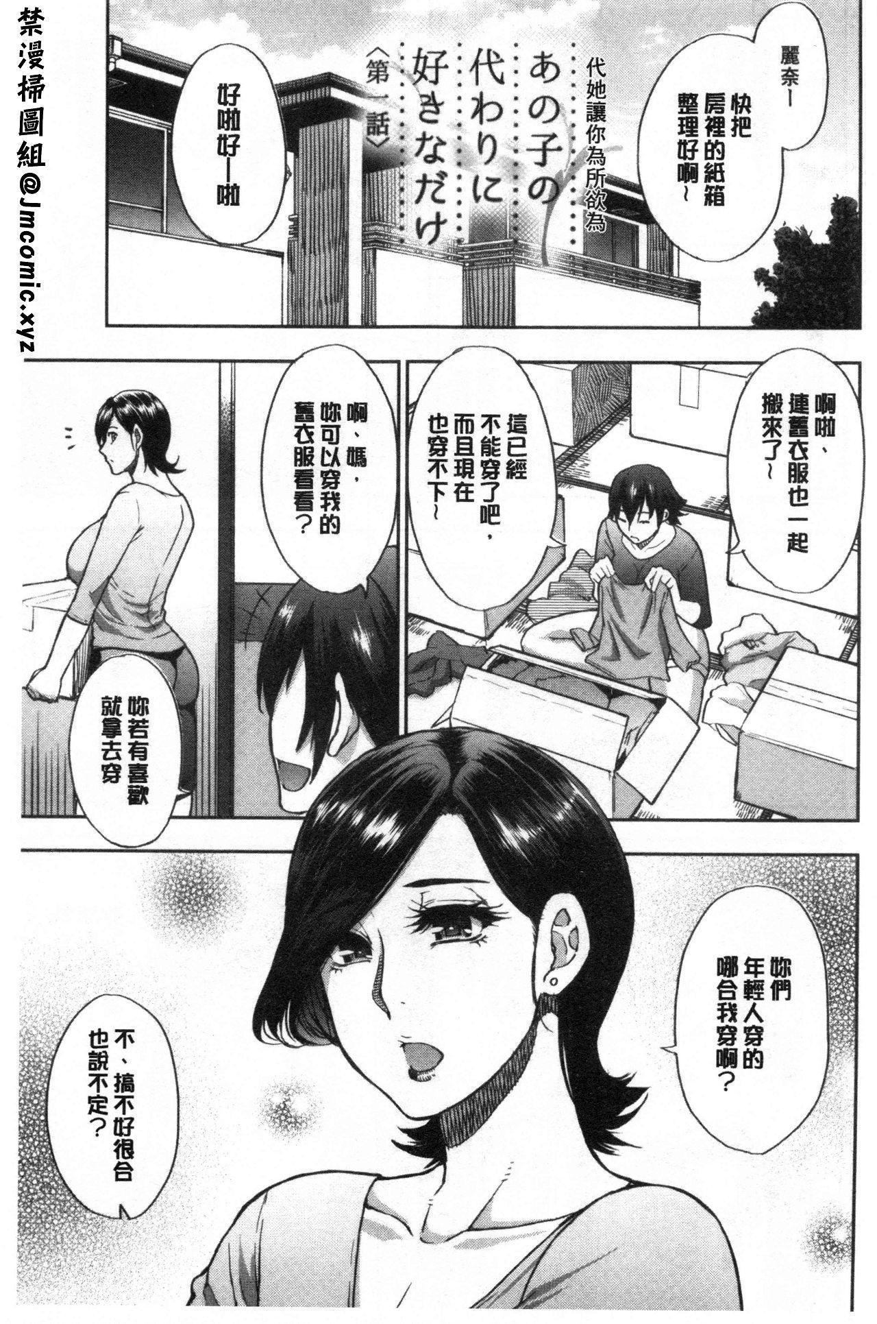 Anoko no Kawari ni Sukinadake   女兒的替代品任由你玩弄 2