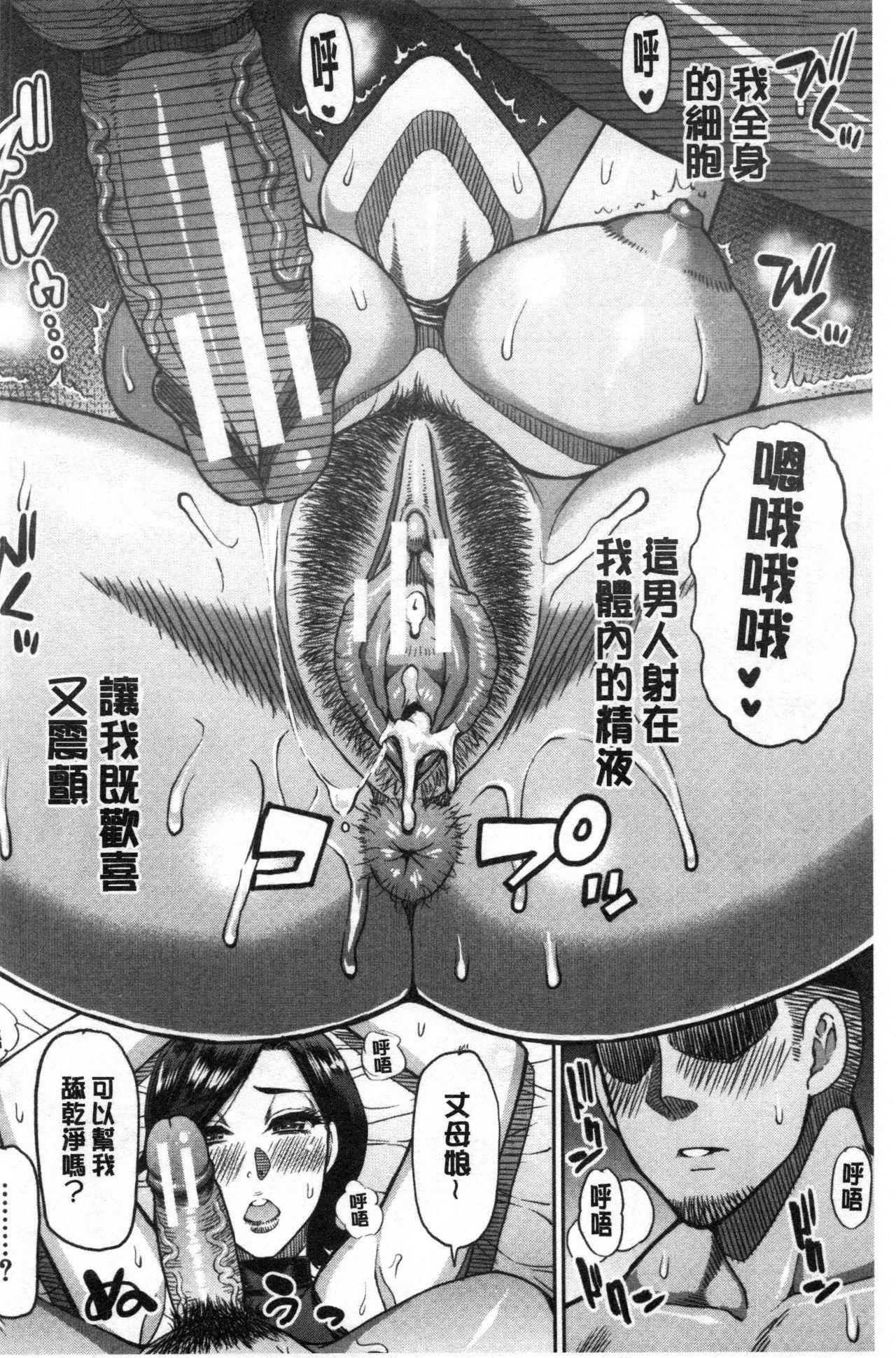 Anoko no Kawari ni Sukinadake   女兒的替代品任由你玩弄 35