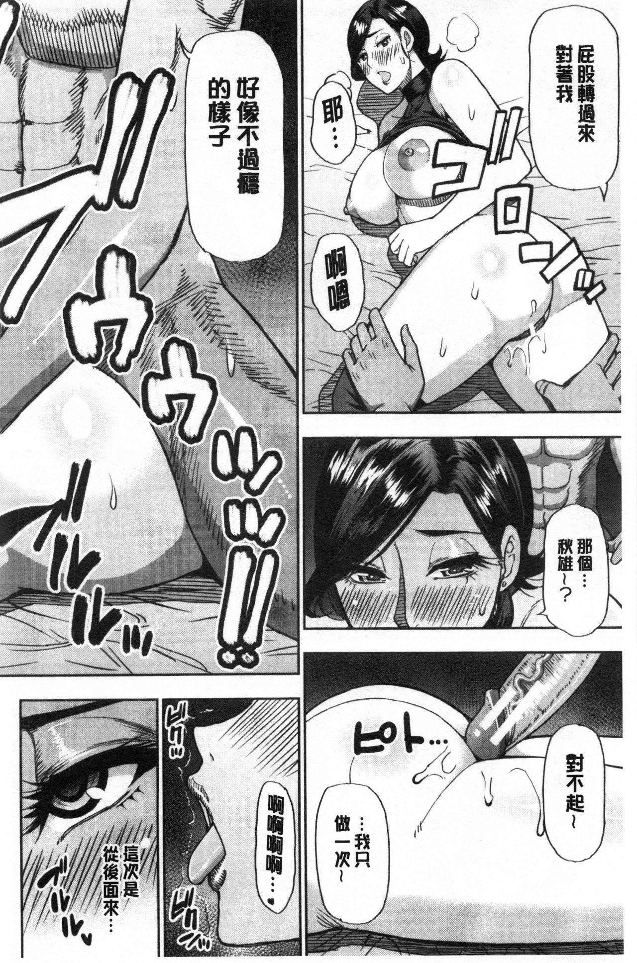 Anoko no Kawari ni Sukinadake   女兒的替代品任由你玩弄 37