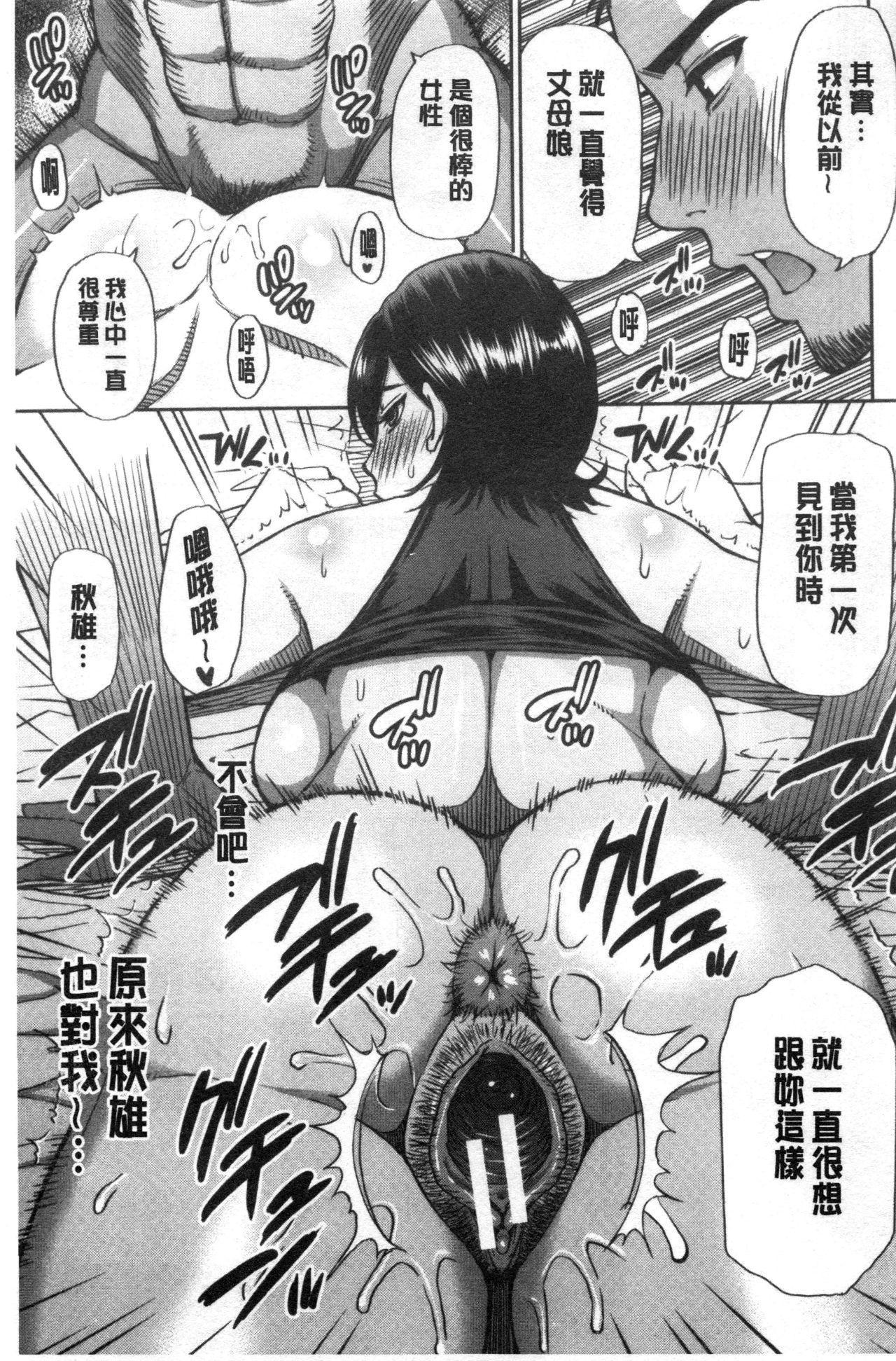 Anoko no Kawari ni Sukinadake   女兒的替代品任由你玩弄 40