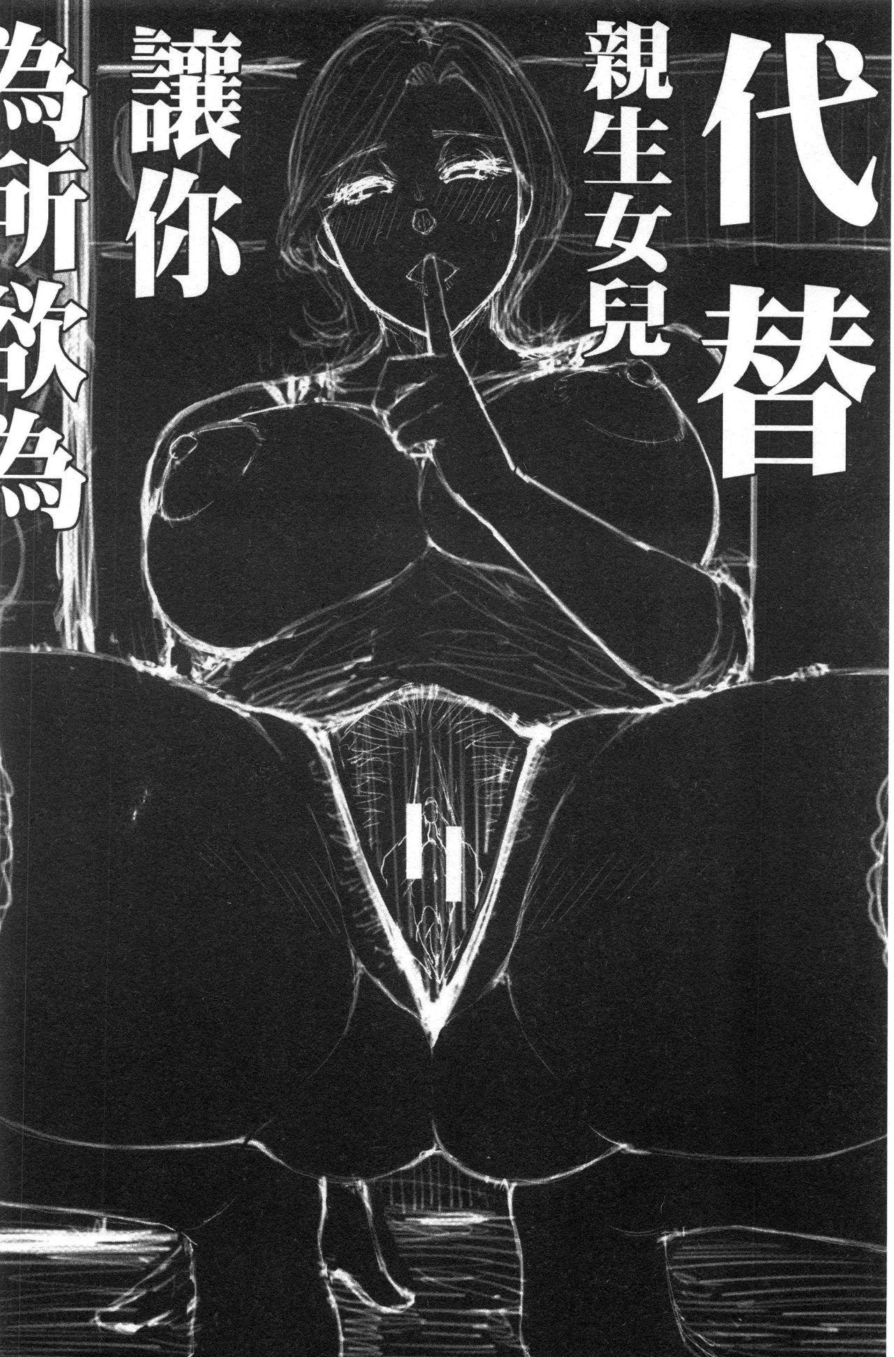Anoko no Kawari ni Sukinadake   女兒的替代品任由你玩弄 45