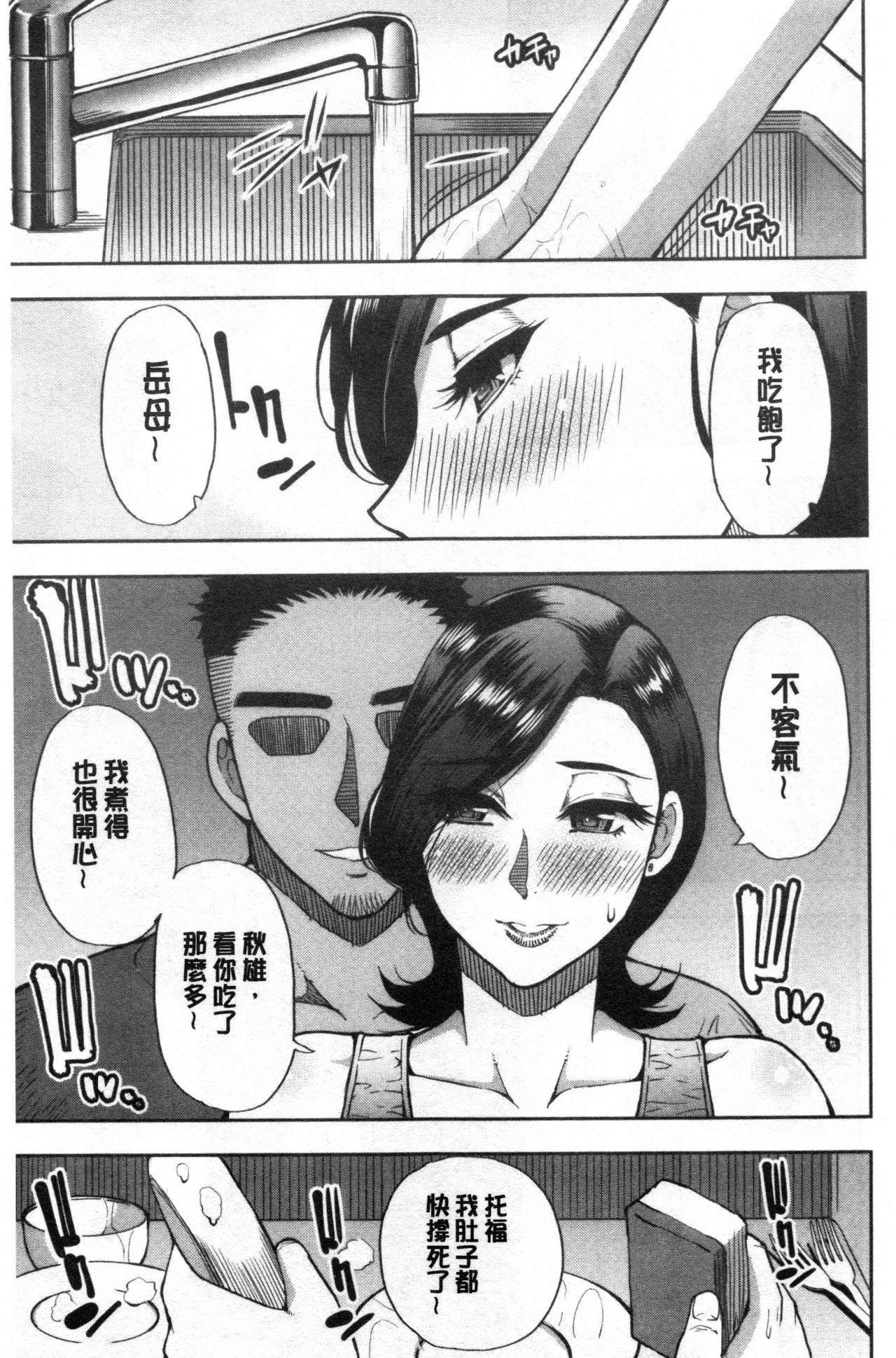 Anoko no Kawari ni Sukinadake   女兒的替代品任由你玩弄 48