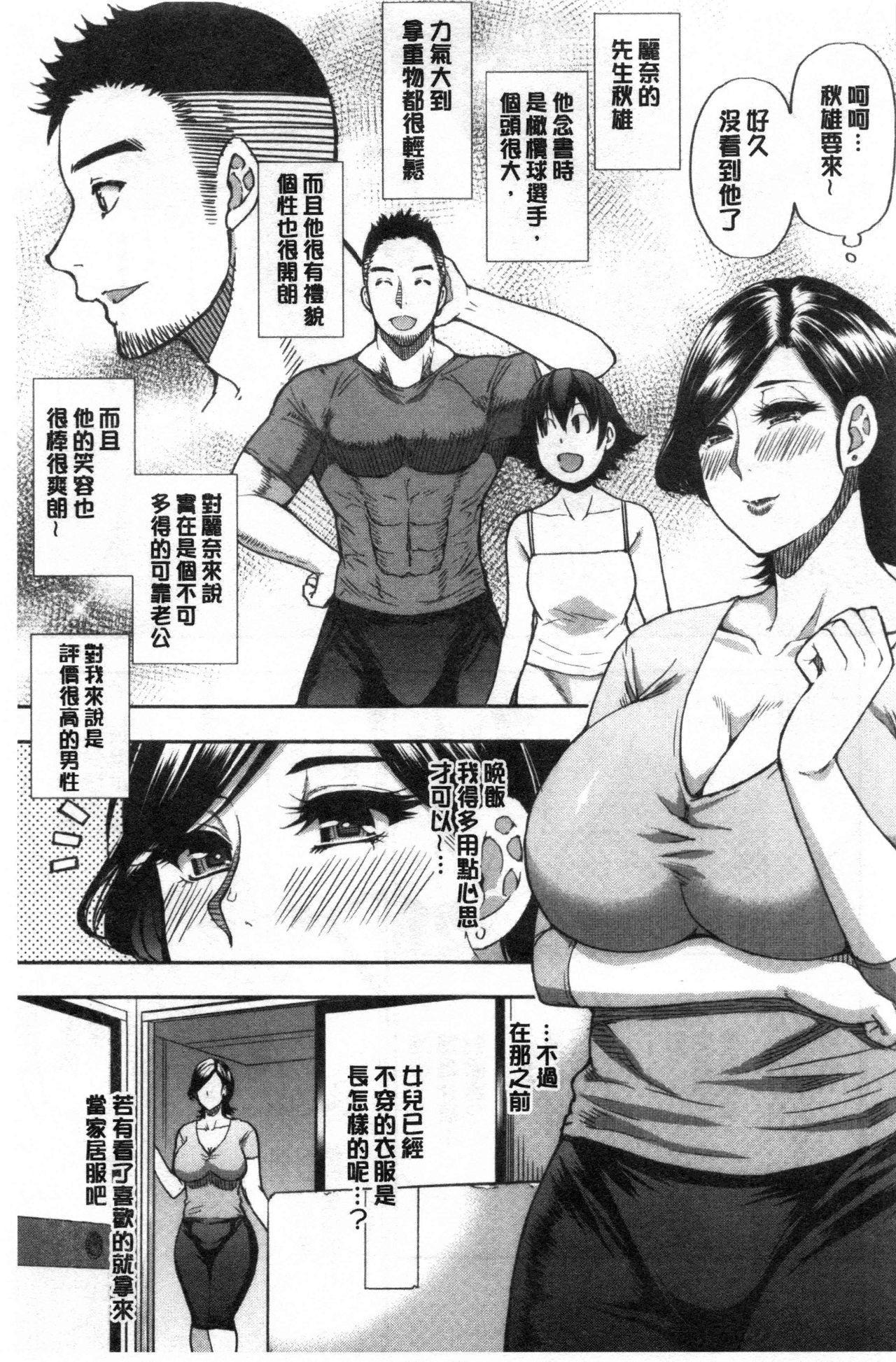 Anoko no Kawari ni Sukinadake   女兒的替代品任由你玩弄 4