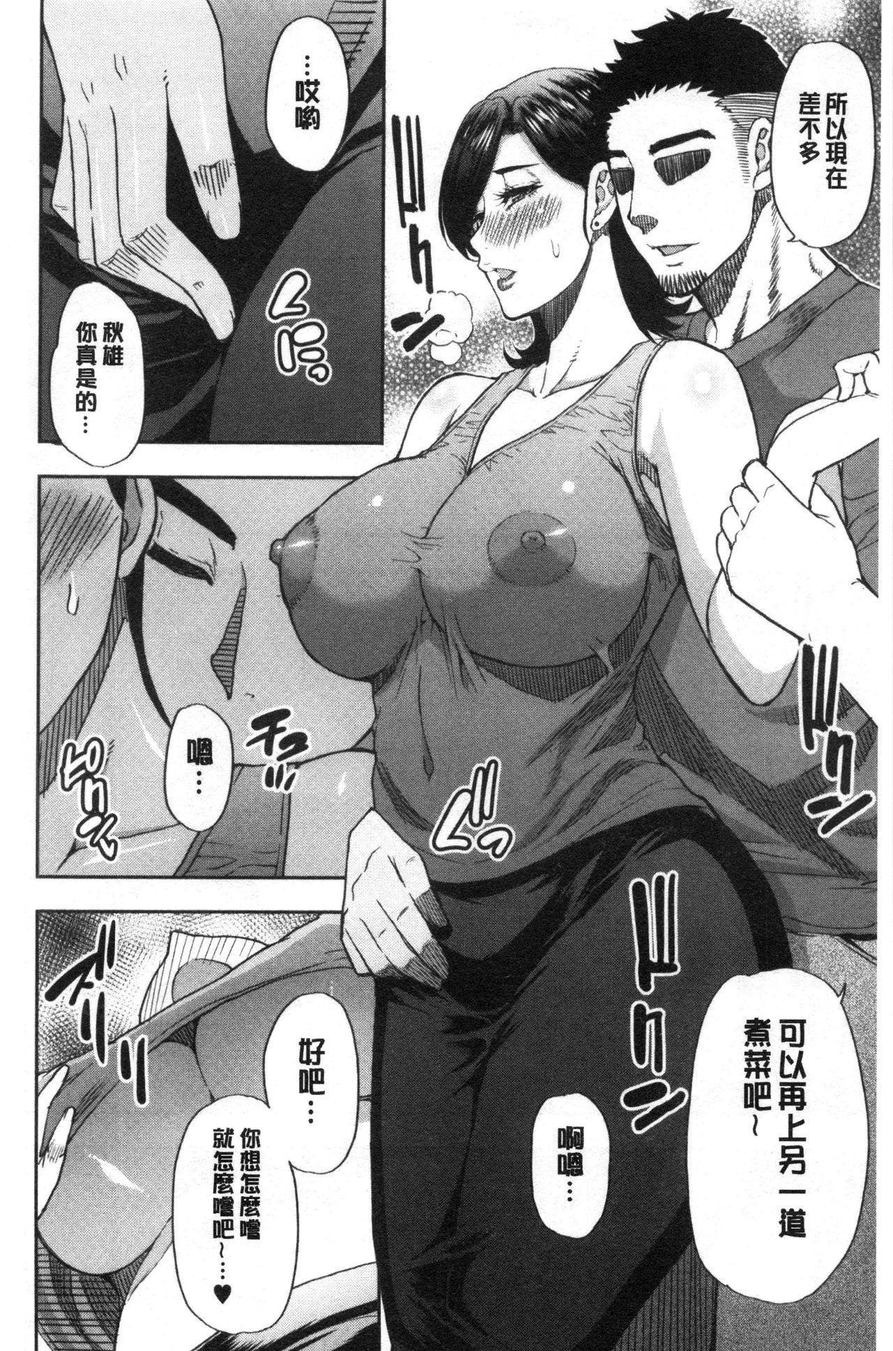 Anoko no Kawari ni Sukinadake   女兒的替代品任由你玩弄 49