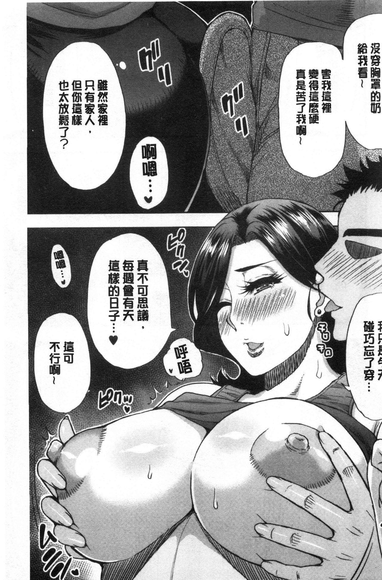 Anoko no Kawari ni Sukinadake   女兒的替代品任由你玩弄 50