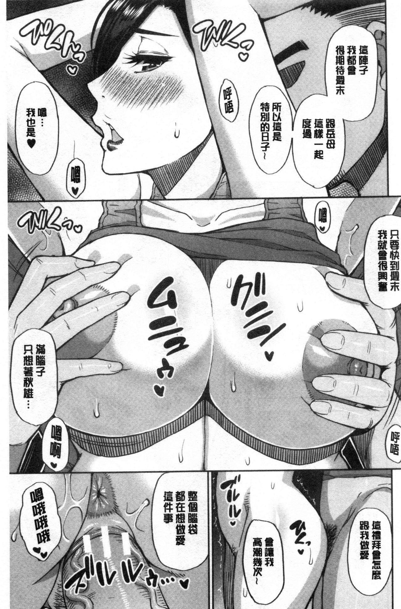 Anoko no Kawari ni Sukinadake   女兒的替代品任由你玩弄 56