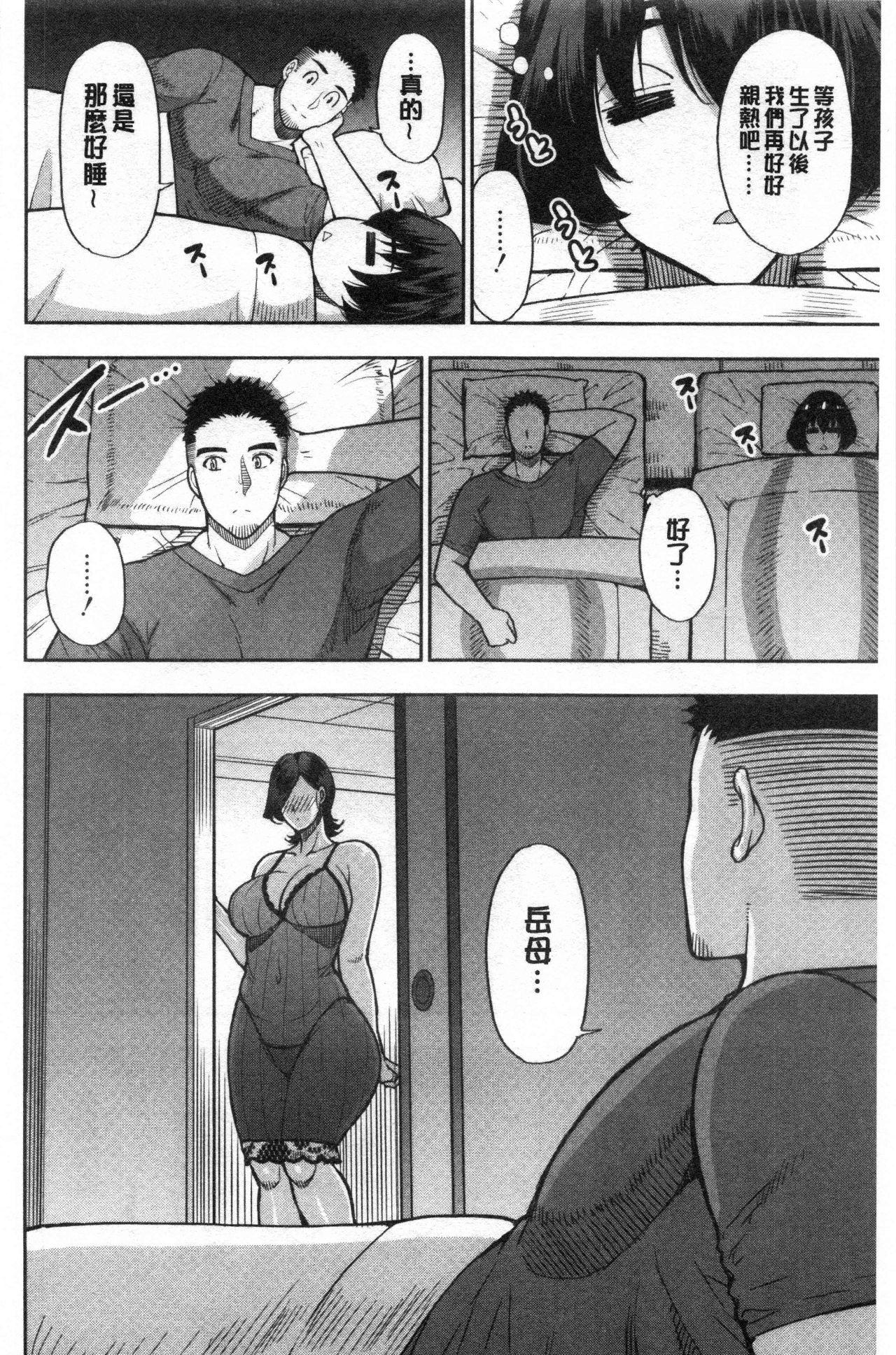 Anoko no Kawari ni Sukinadake   女兒的替代品任由你玩弄 63