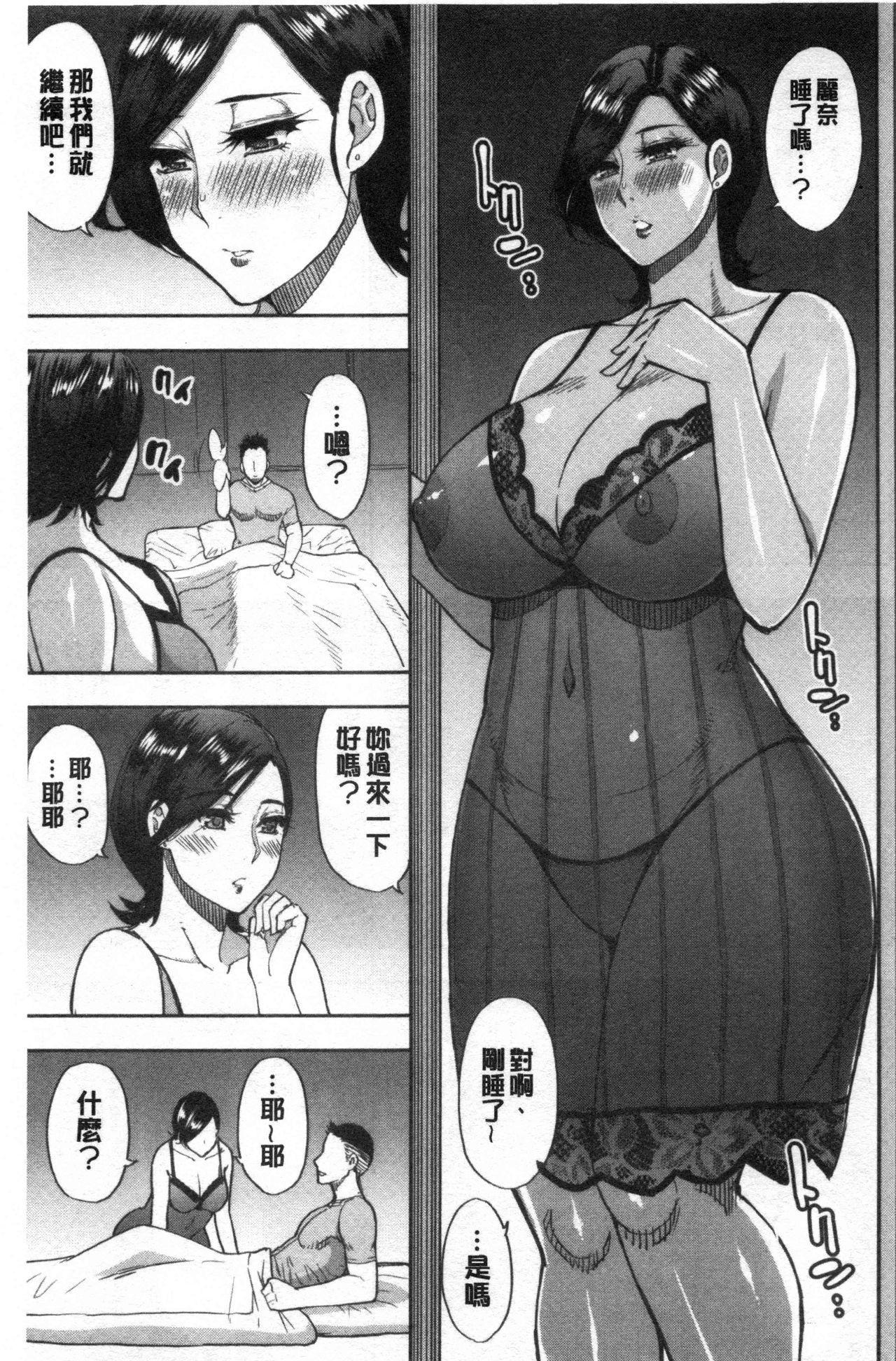 Anoko no Kawari ni Sukinadake   女兒的替代品任由你玩弄 64