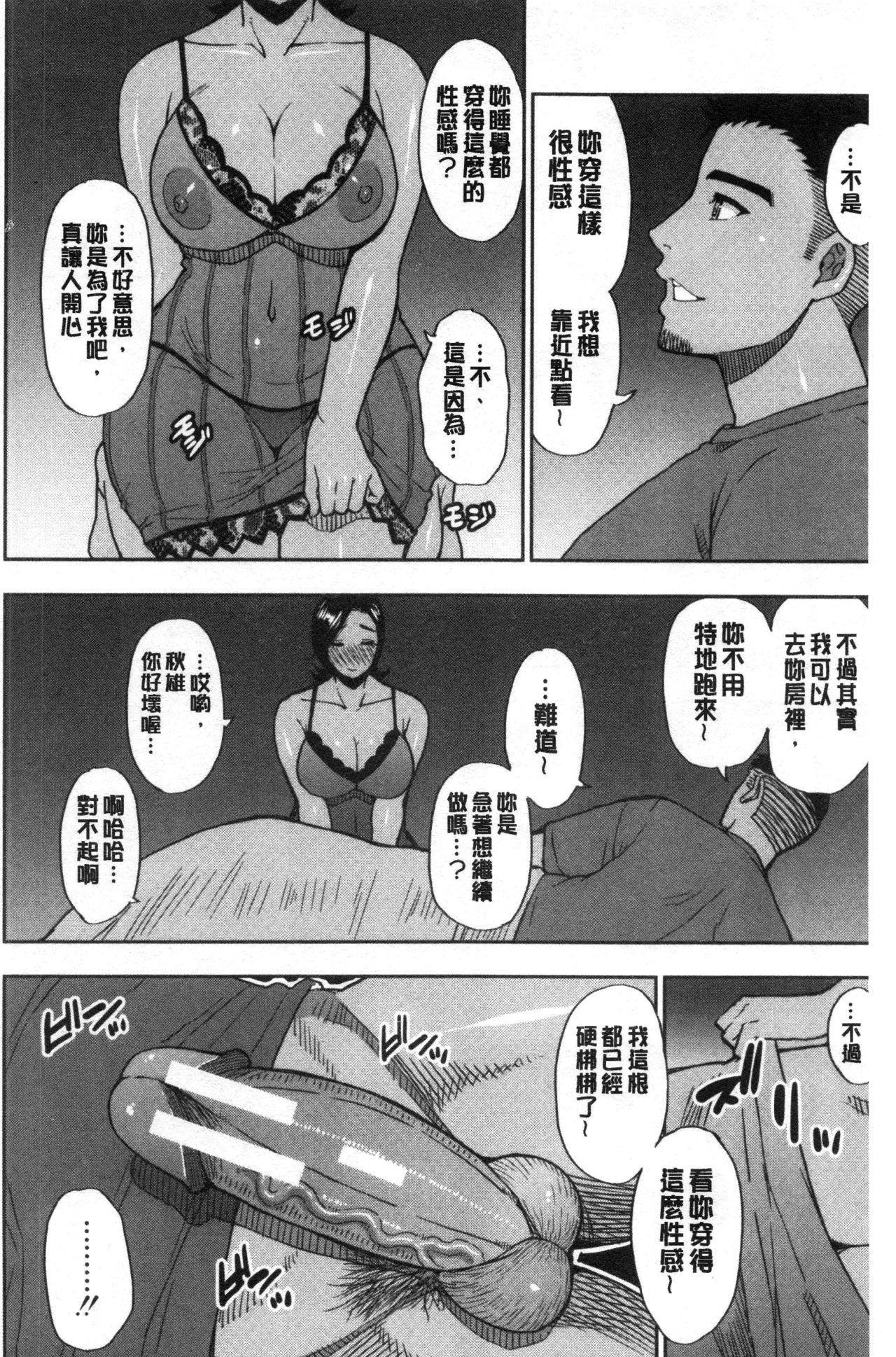 Anoko no Kawari ni Sukinadake   女兒的替代品任由你玩弄 65