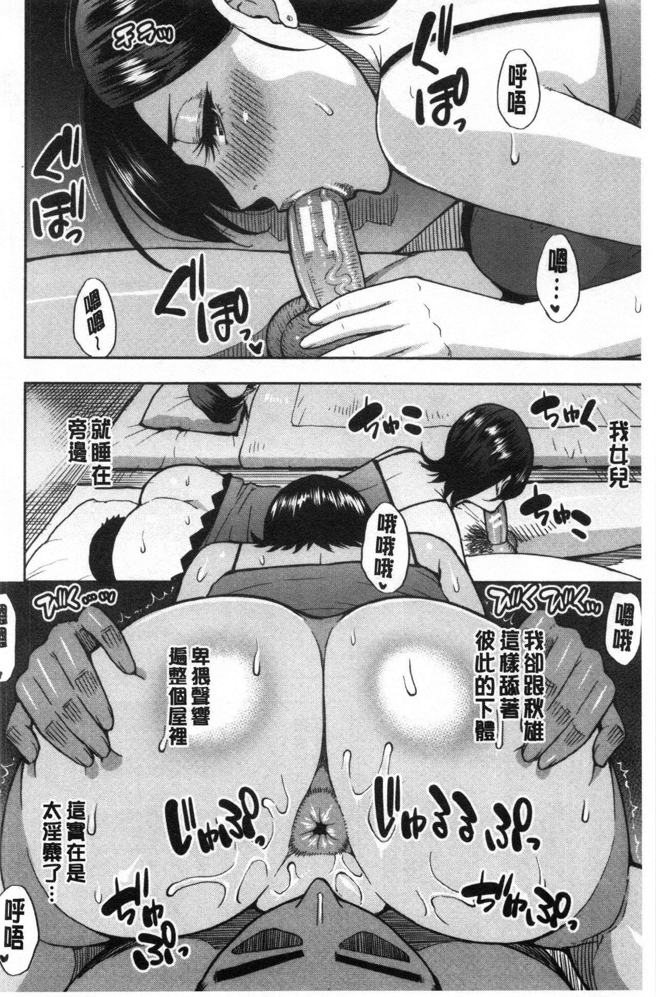 Anoko no Kawari ni Sukinadake   女兒的替代品任由你玩弄 69