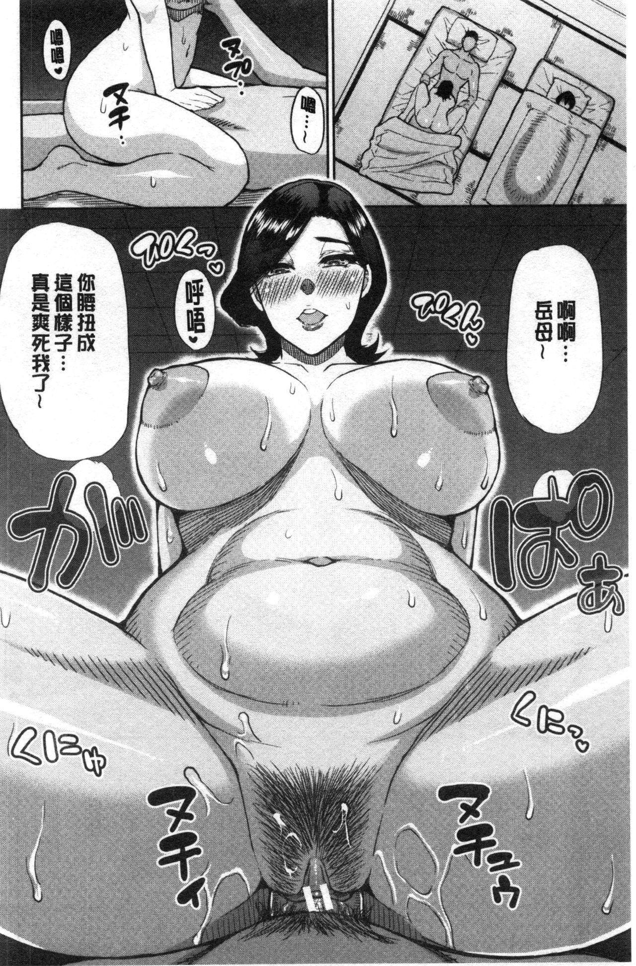 Anoko no Kawari ni Sukinadake   女兒的替代品任由你玩弄 71