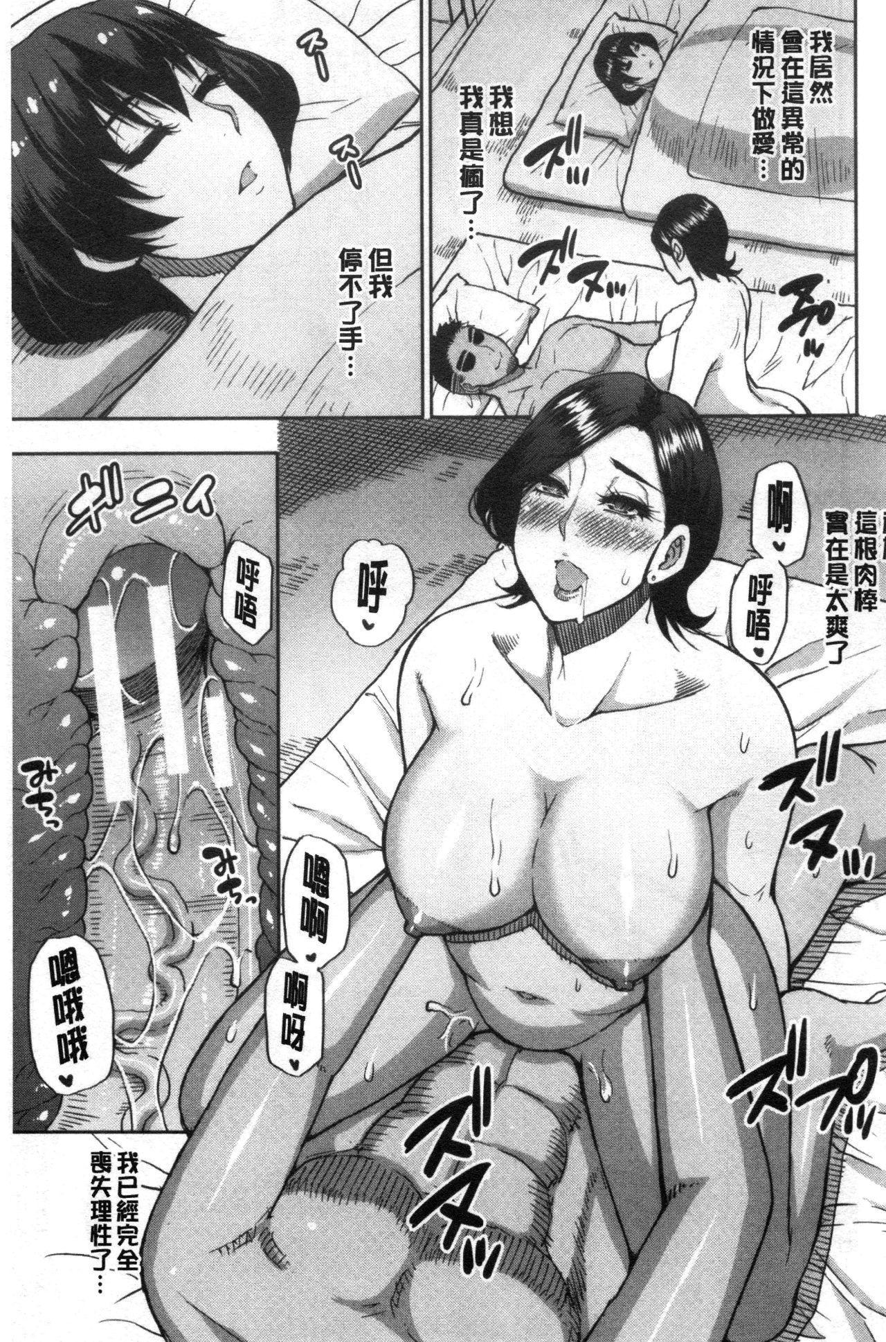 Anoko no Kawari ni Sukinadake   女兒的替代品任由你玩弄 74