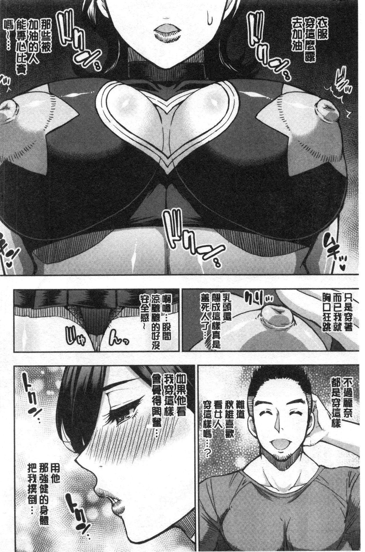 Anoko no Kawari ni Sukinadake   女兒的替代品任由你玩弄 7