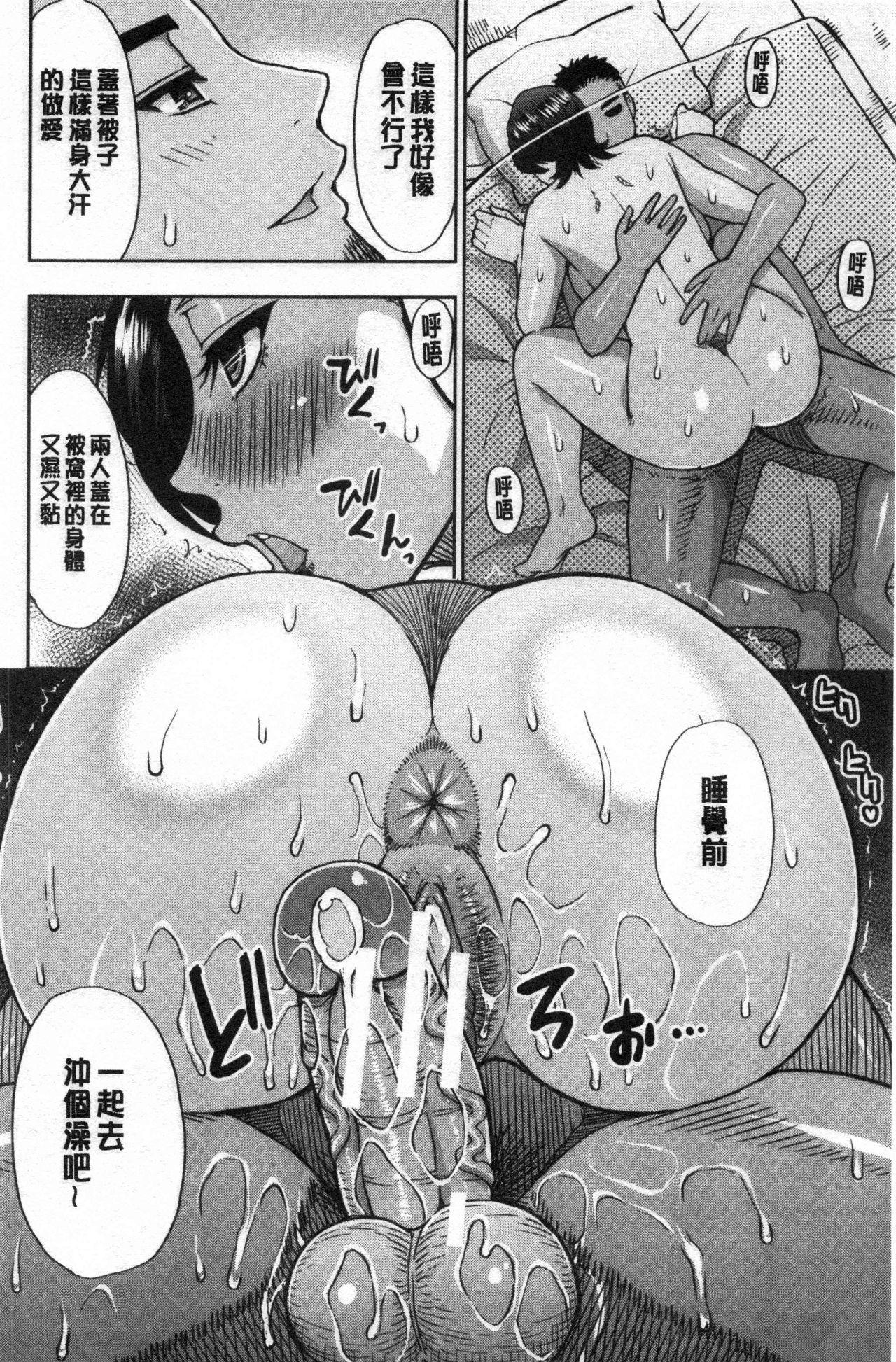 Anoko no Kawari ni Sukinadake   女兒的替代品任由你玩弄 83