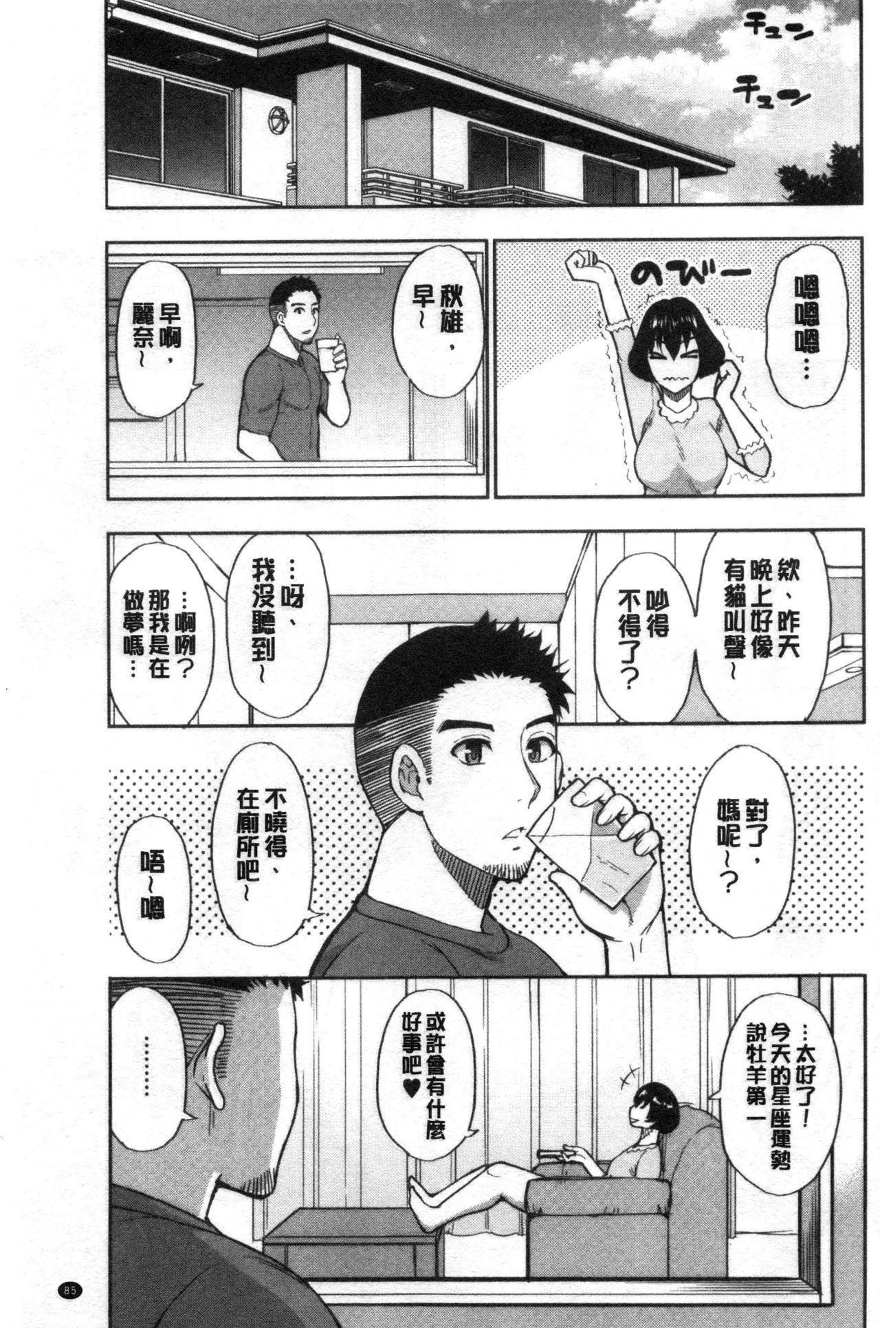 Anoko no Kawari ni Sukinadake   女兒的替代品任由你玩弄 84