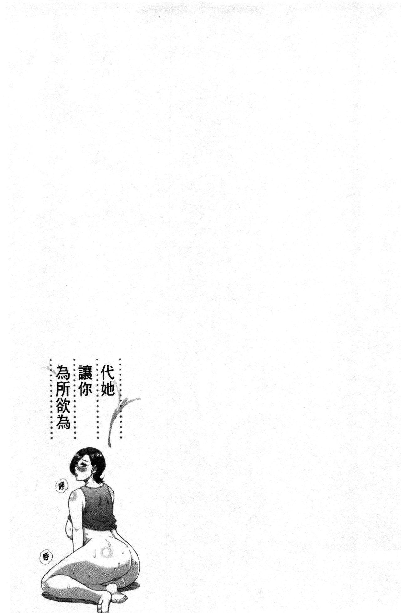 Anoko no Kawari ni Sukinadake   女兒的替代品任由你玩弄 86