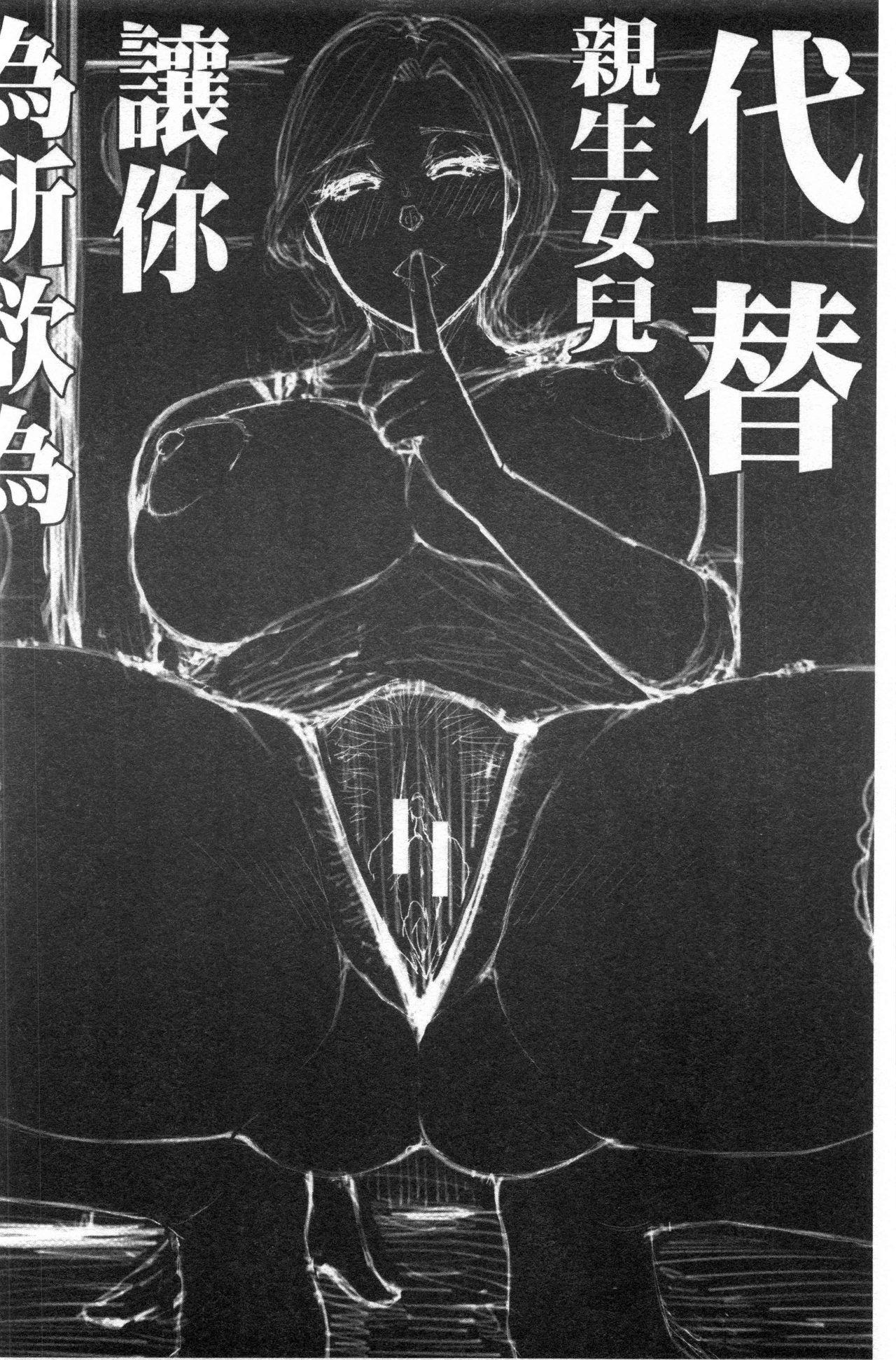 Anoko no Kawari ni Sukinadake   女兒的替代品任由你玩弄 87